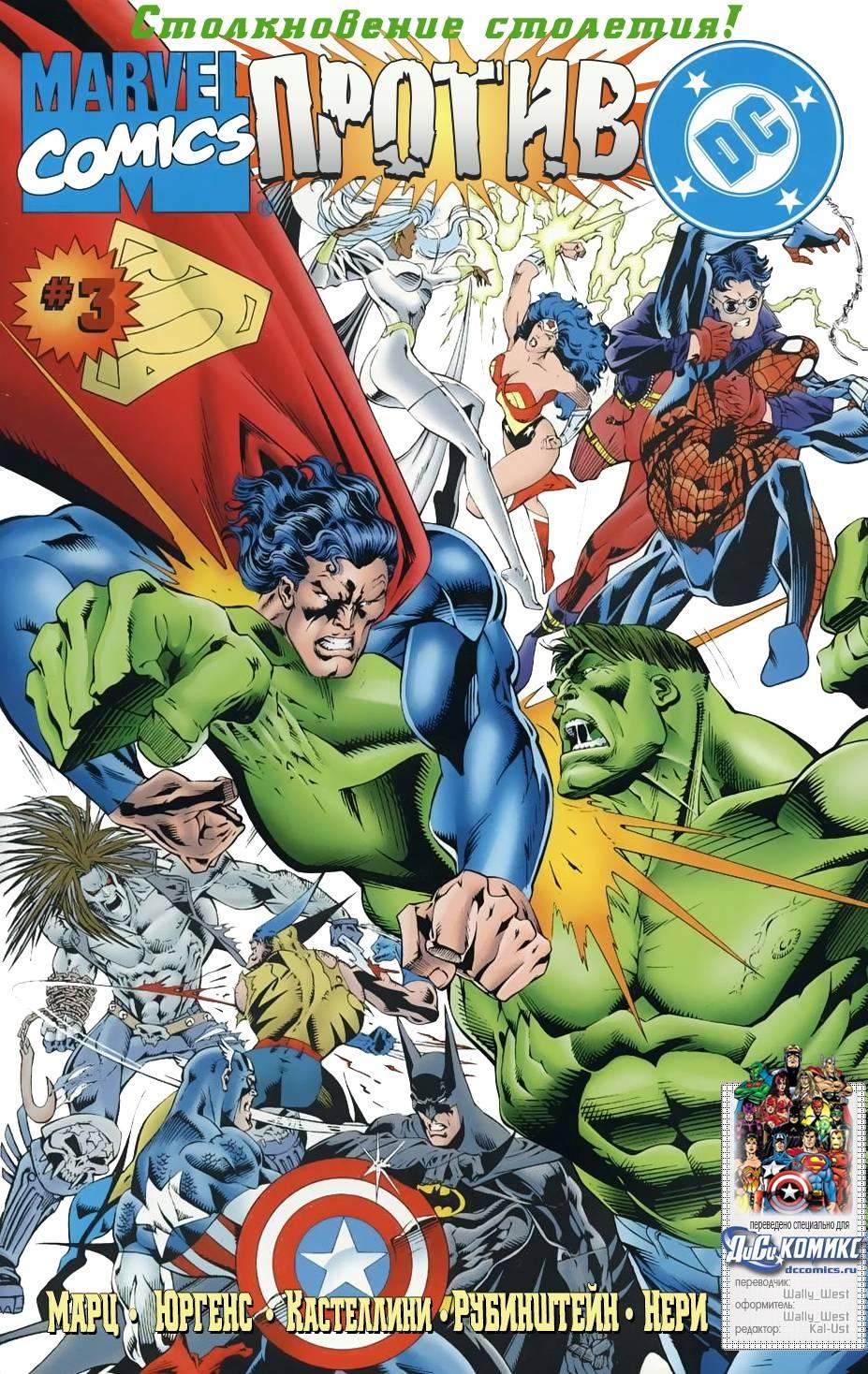 DC против Marvel №3 онлайн