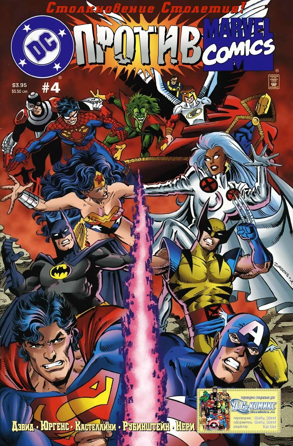 DC против Marvel №4 онлайн