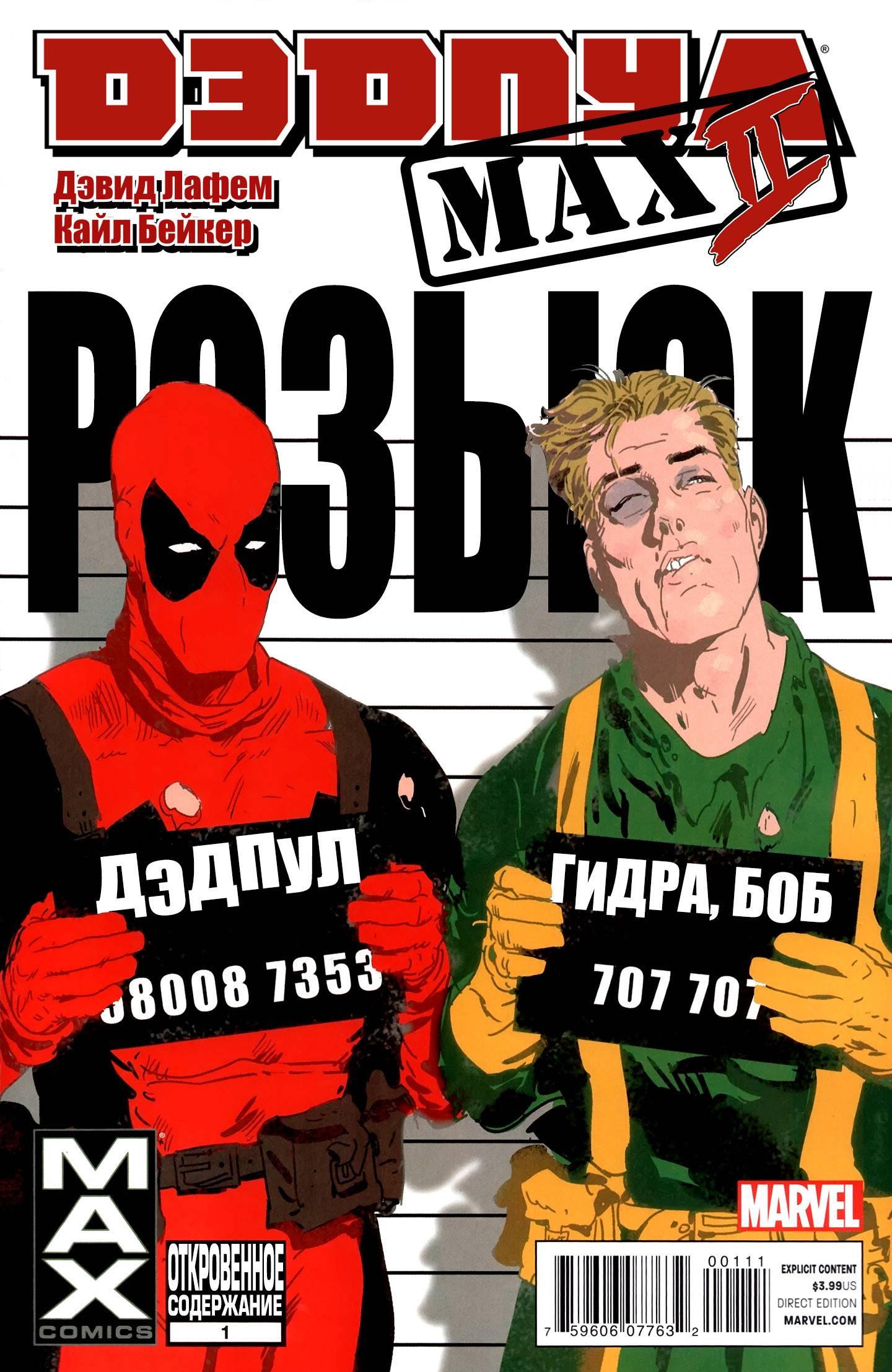 Дедпул Макс 2 №1 онлайн