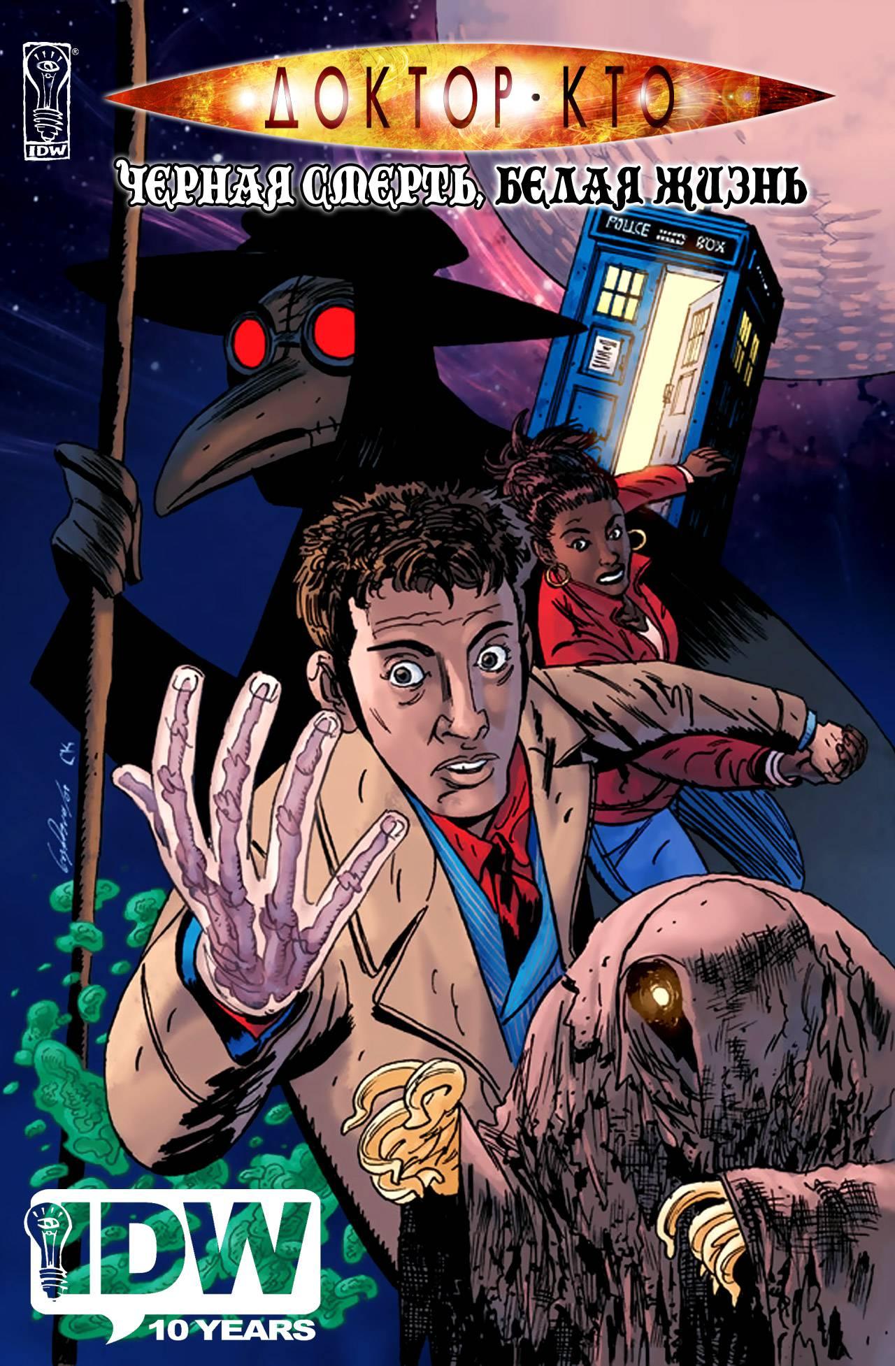 Доктор Кто: Черная Смерть, Белая Жизнь онлайн