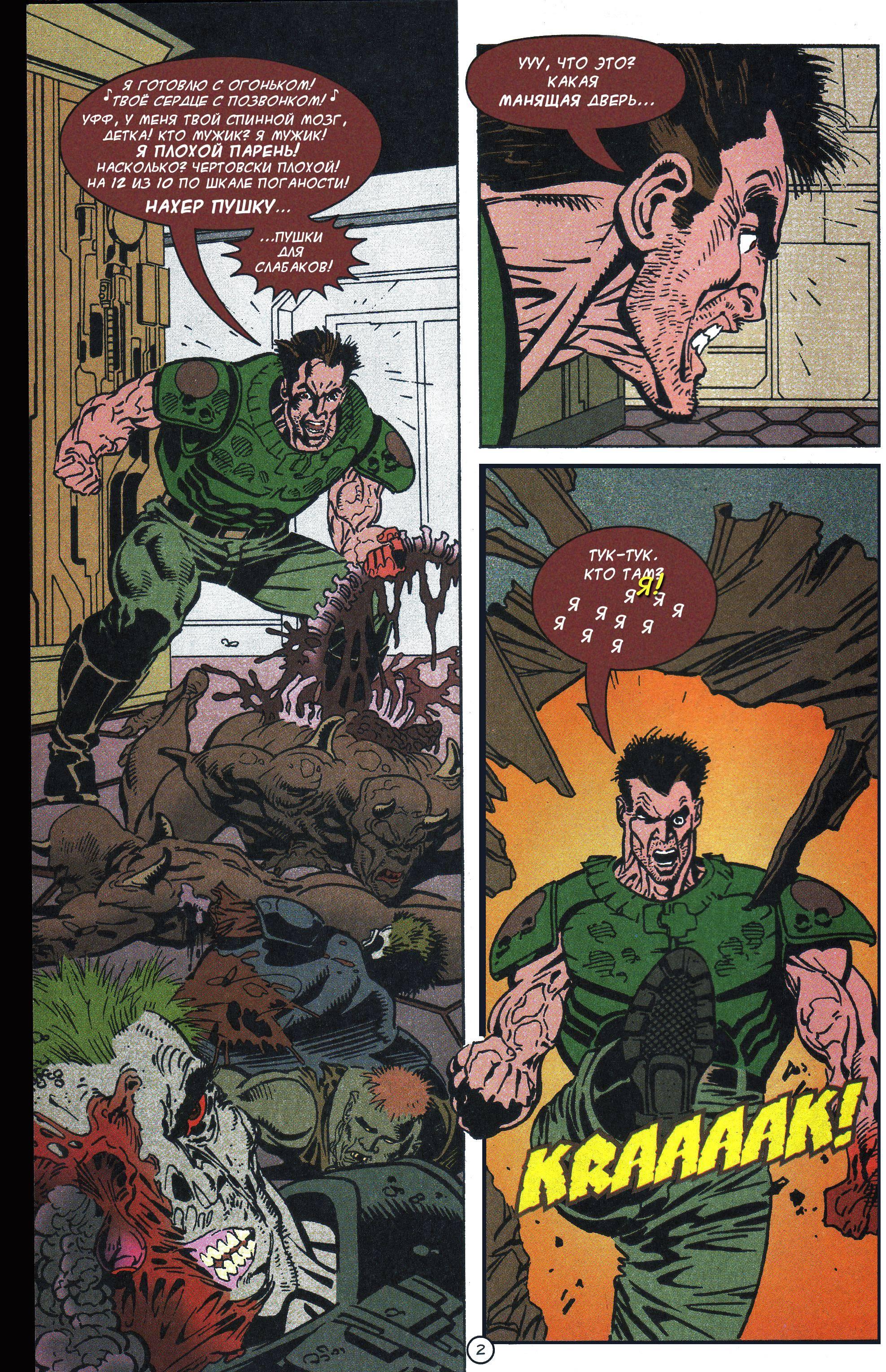 Doom: По Колено В Мертвецах онлайн