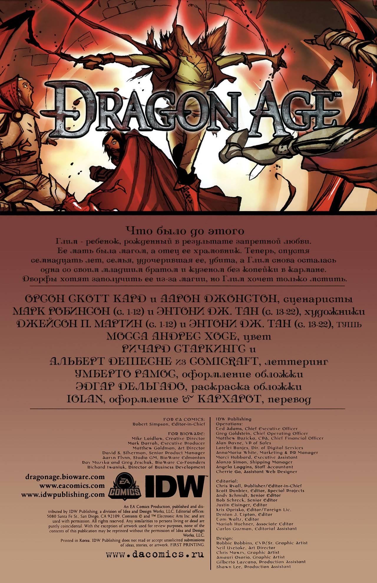 Век дракона №3 онлайн