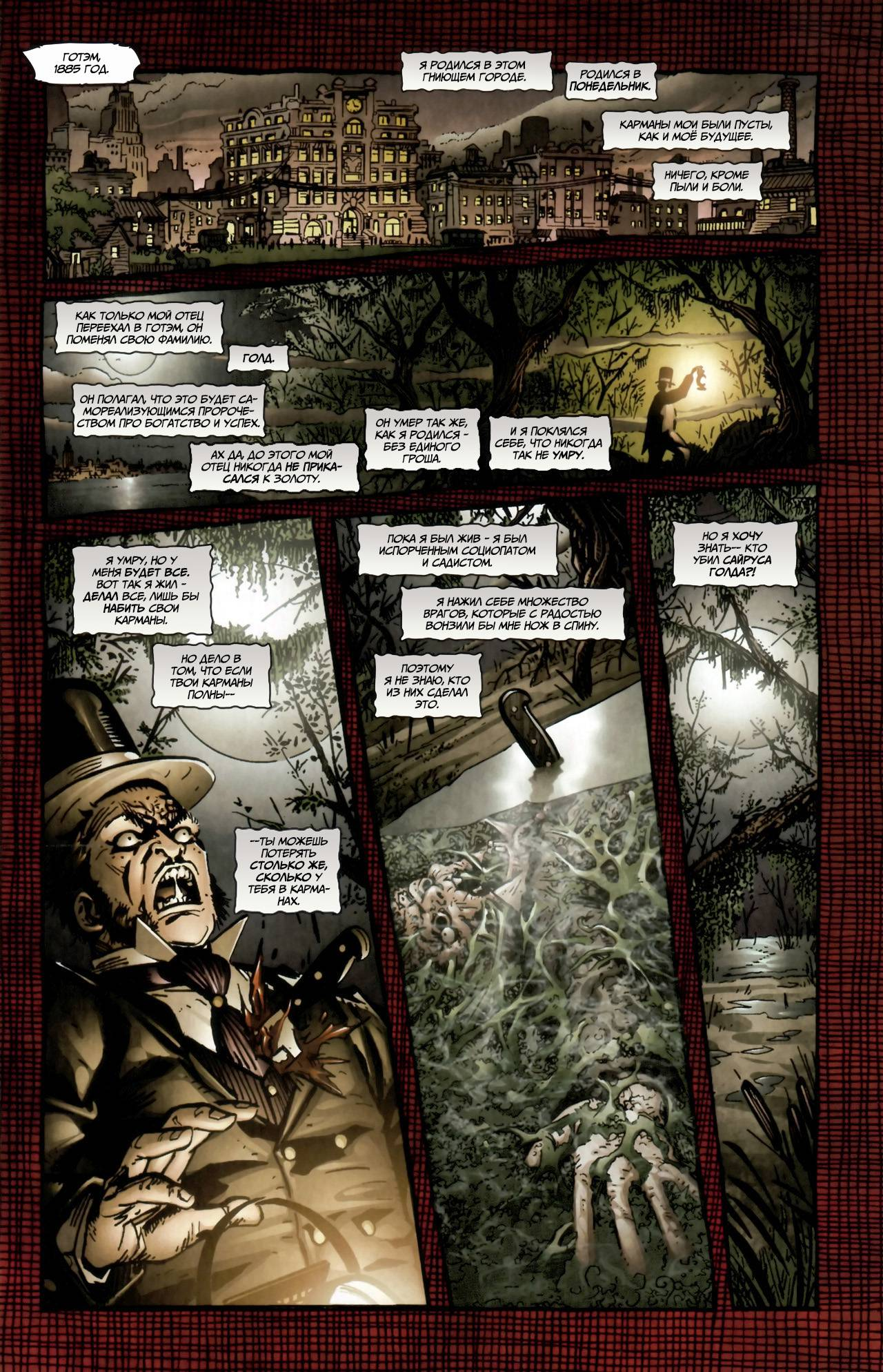 Лики Зла: Соломон Гранди онлайн