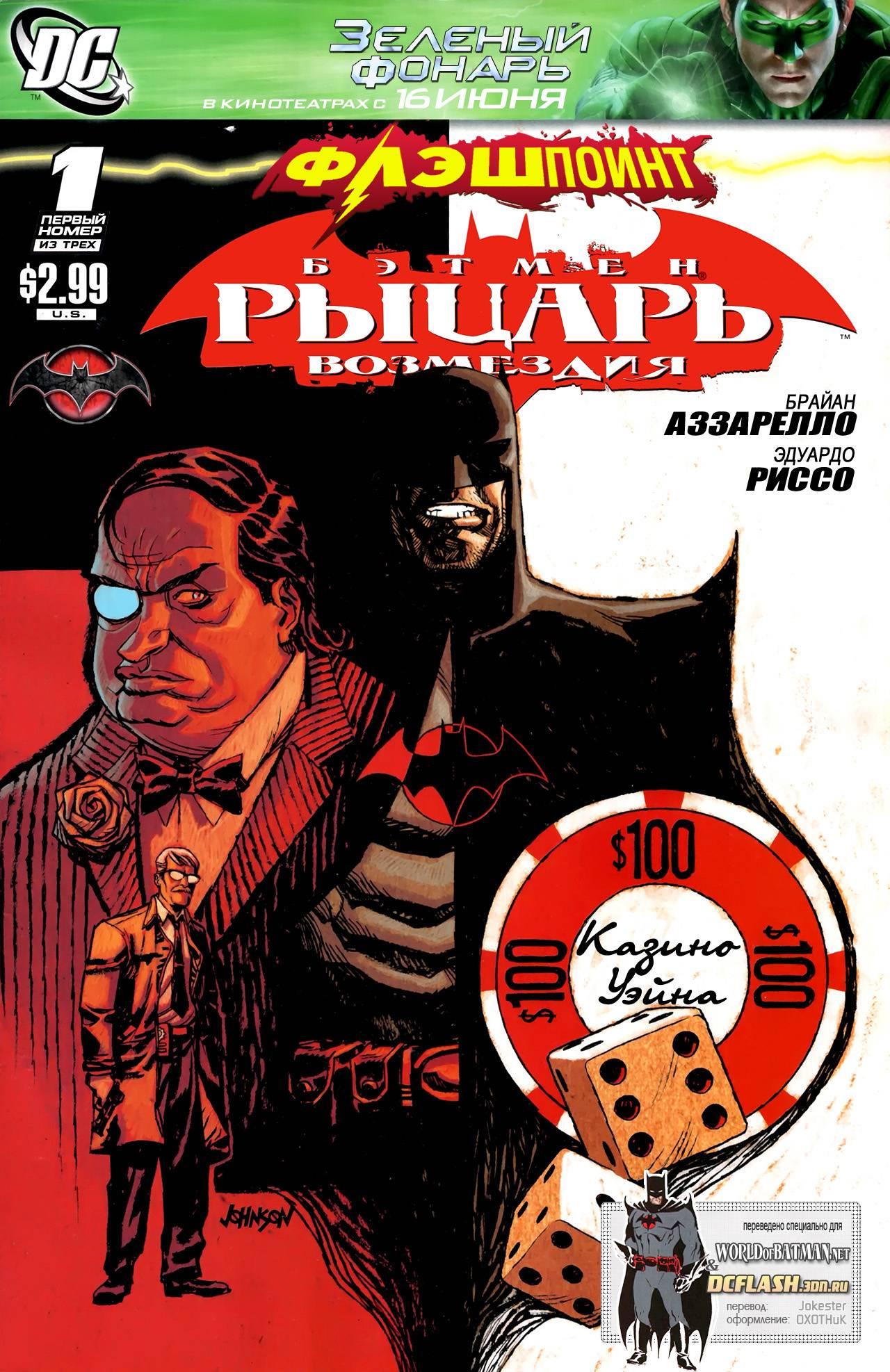 Флэшпойнт: Бэтмен - Рыцарь Возмездия №1 онлайн