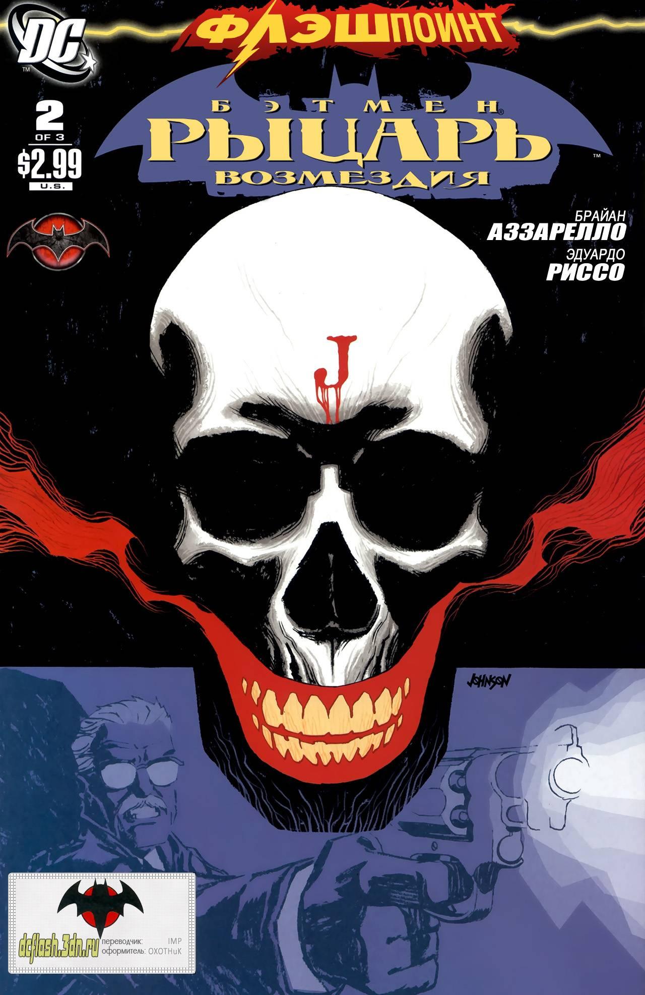 Флэшпойнт: Бэтмен - Рыцарь Возмездия №2 онлайн