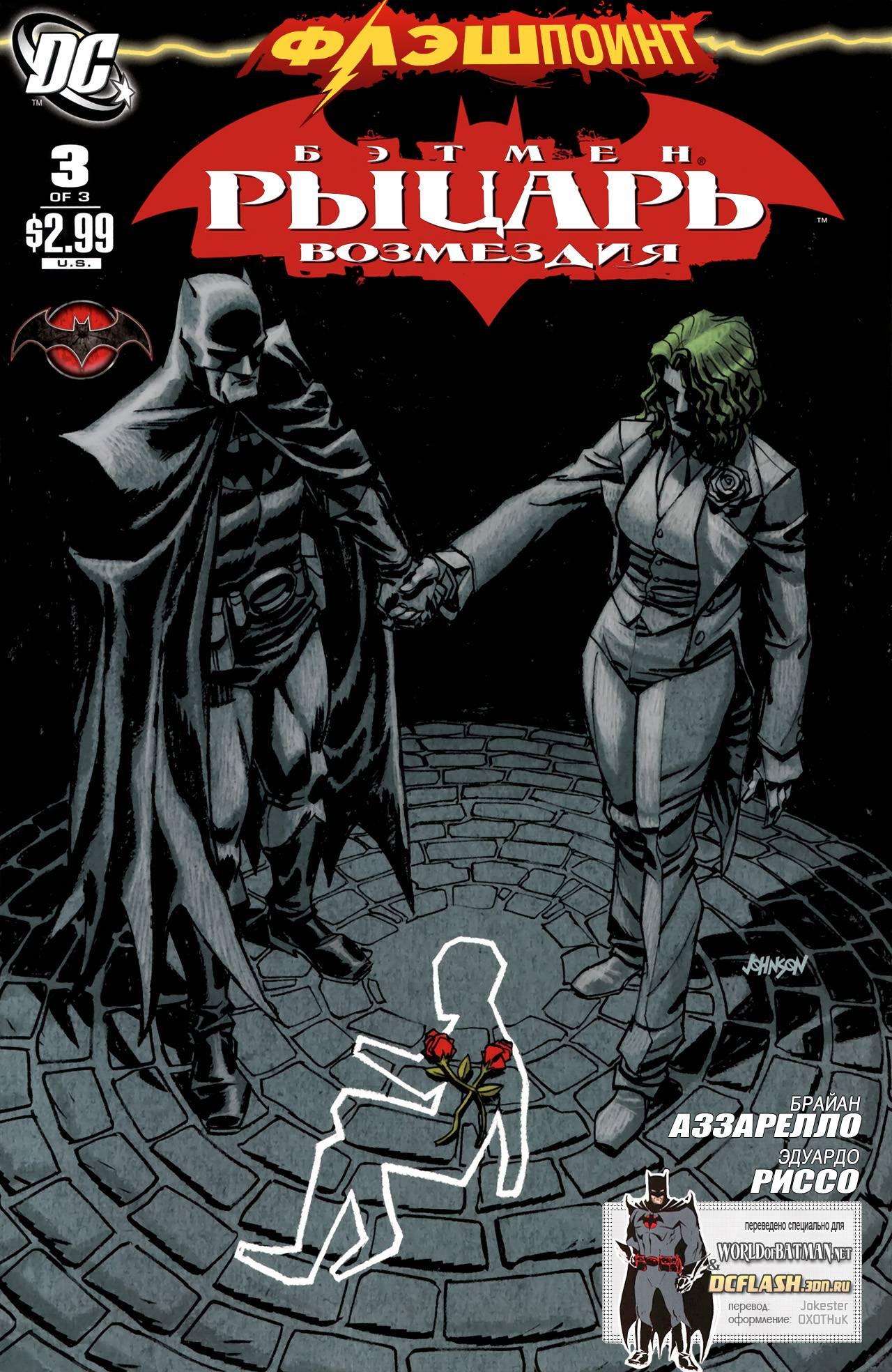 Флэшпойнт: Бэтмен - Рыцарь Возмездия №3 онлайн
