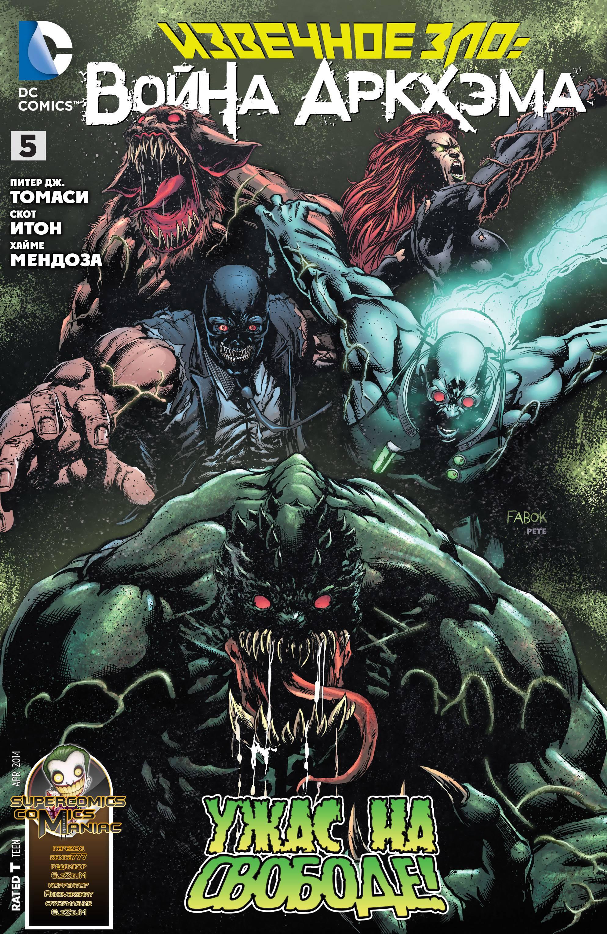 Извечное Зло: Война Аркхэма №5 онлайн
