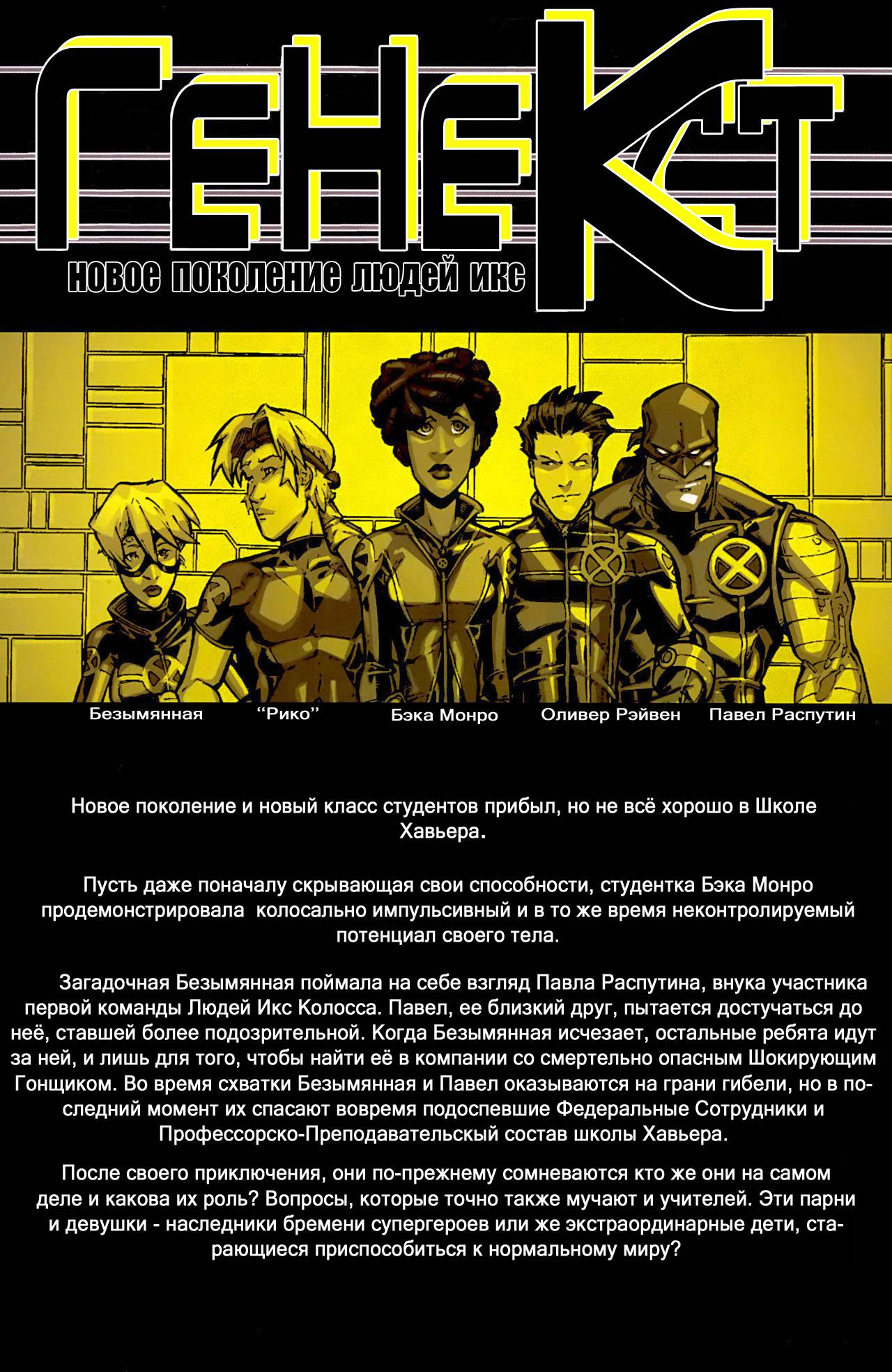ГеНЕКСТ №3 онлайн