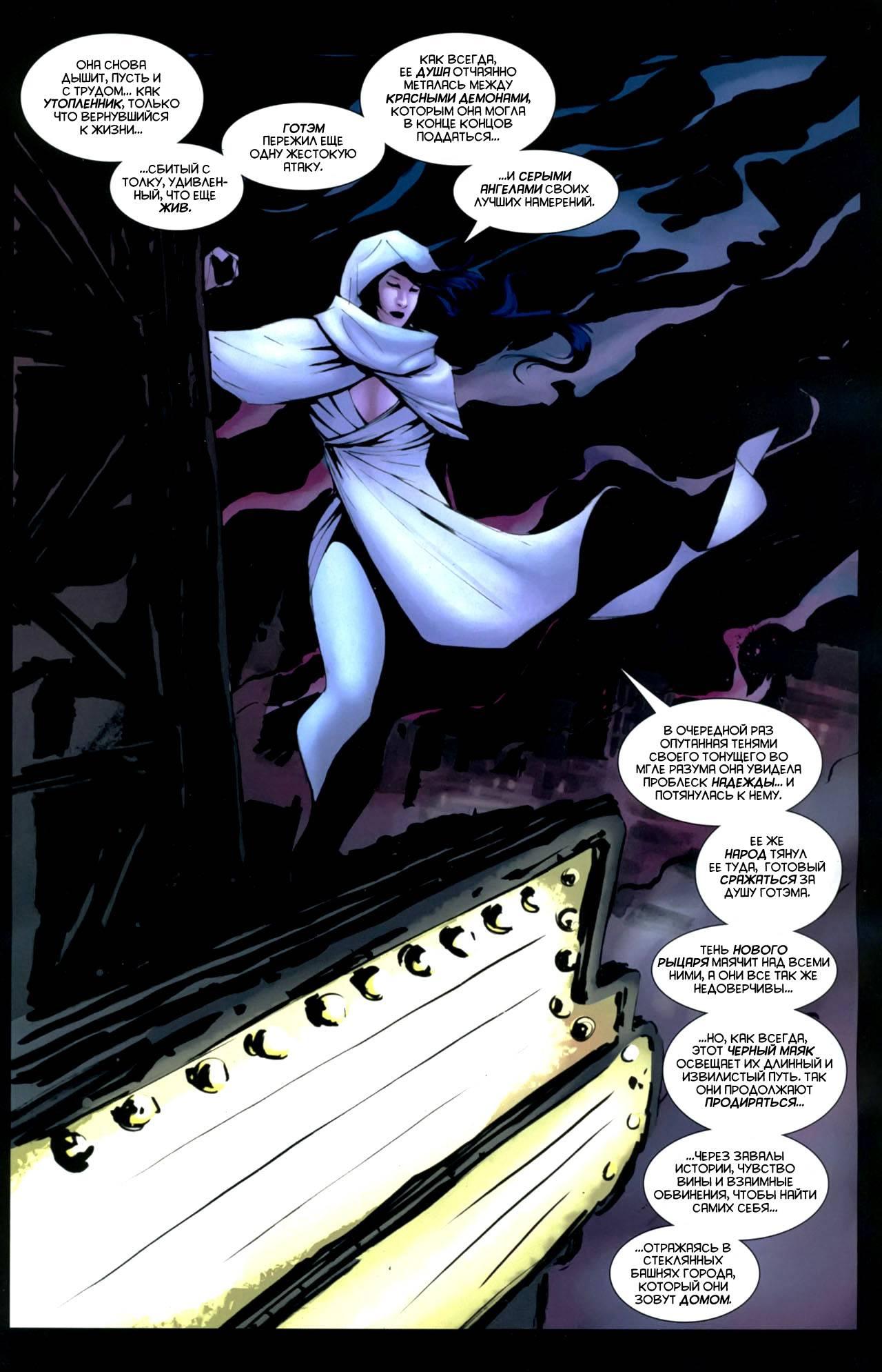Битва за Плащ: Газета Готэма - Бэтмен Жив? онлайн