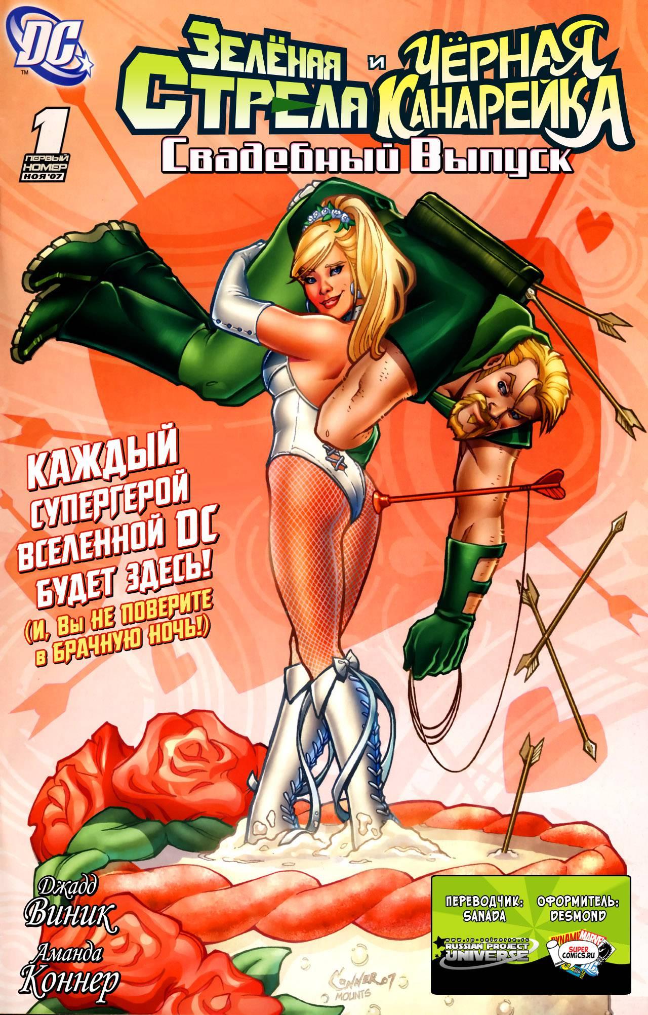 Зелёная Стрела и Чёрная Канарейка Свадебный Спецвыпуск онлайн