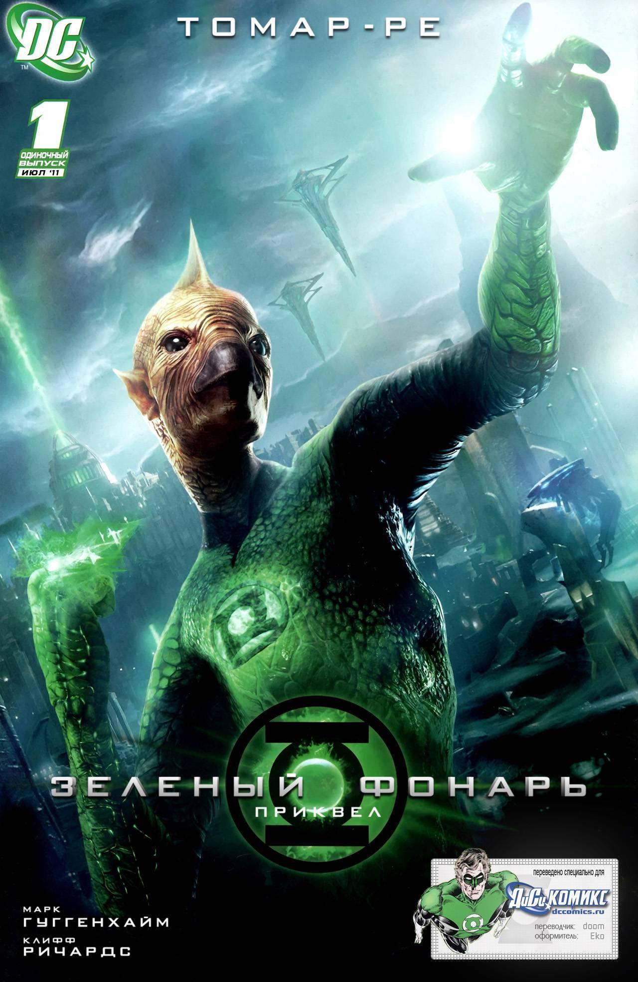 Зелёный Фонарь Приквел к Фильму: Томар-Ре онлайн