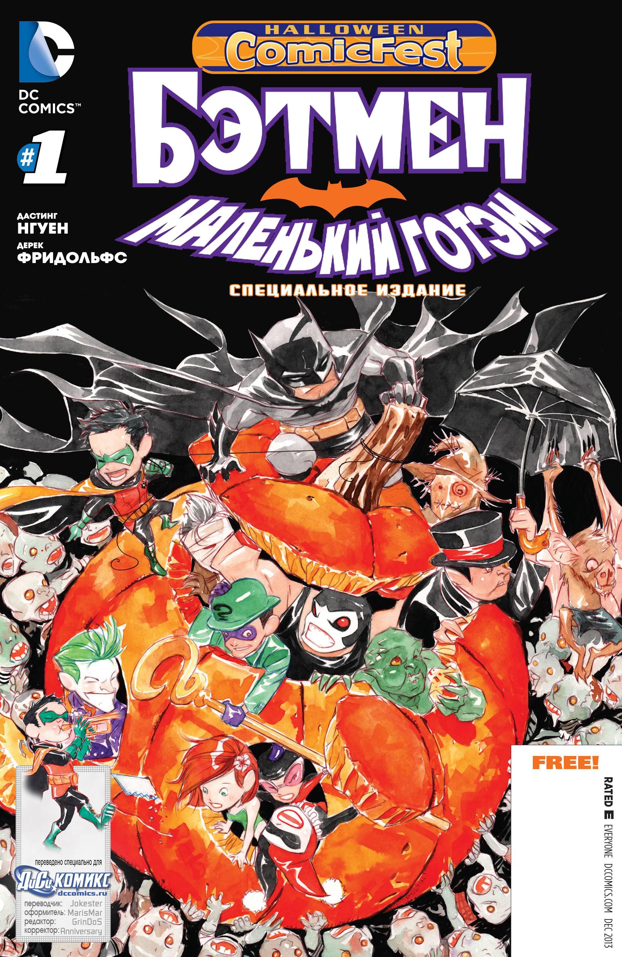 Бэтмен: Маленький Готэм - Специальный Хэллоуинский Выпуск онлайн