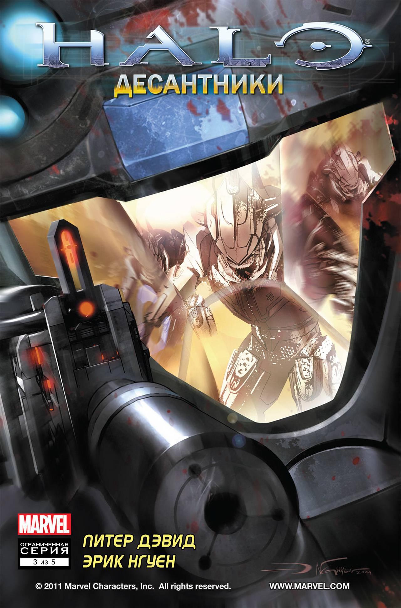 Halo: Десантники №3 онлайн