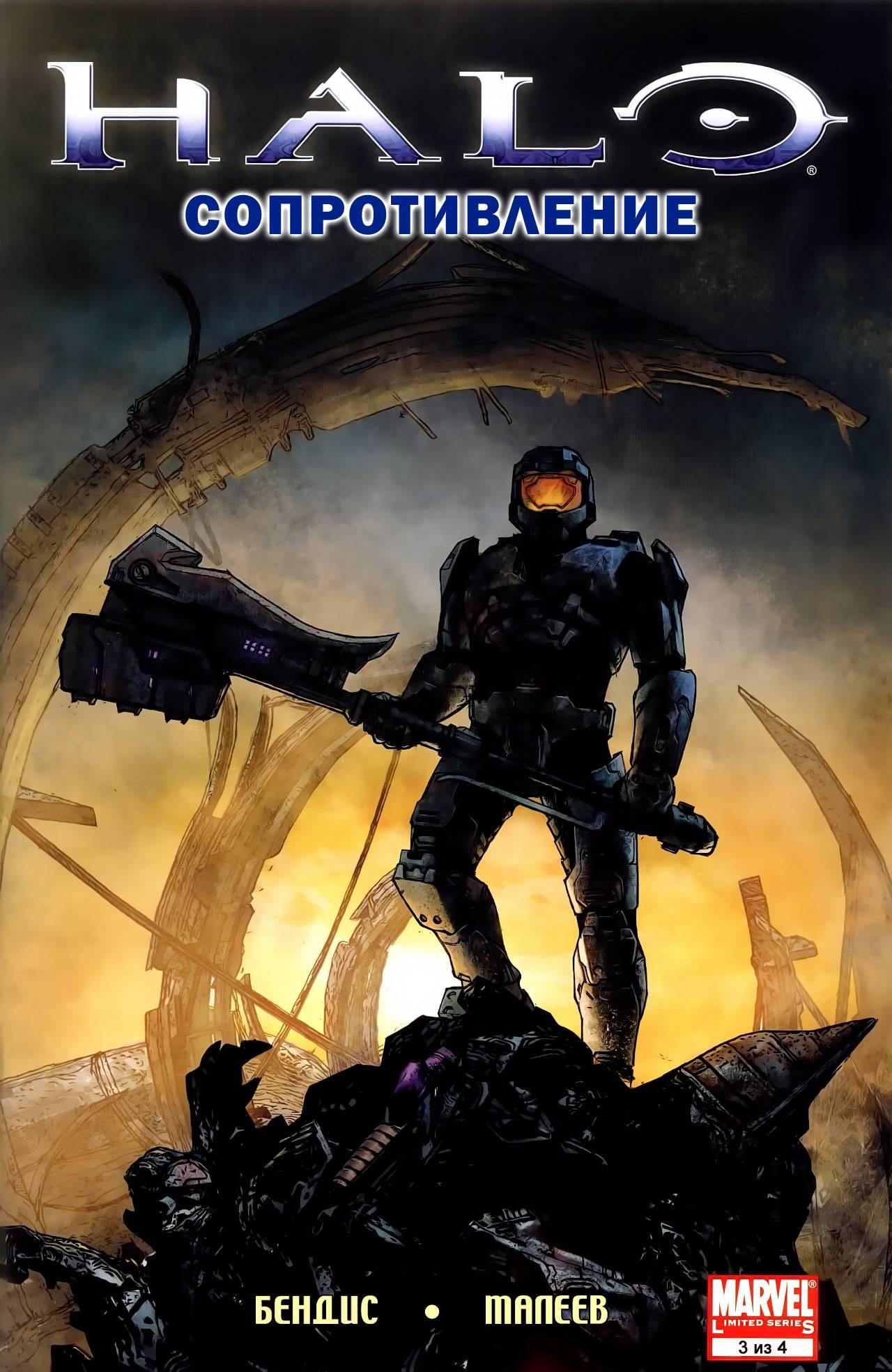 Halo: Сопротивление №3 онлайн