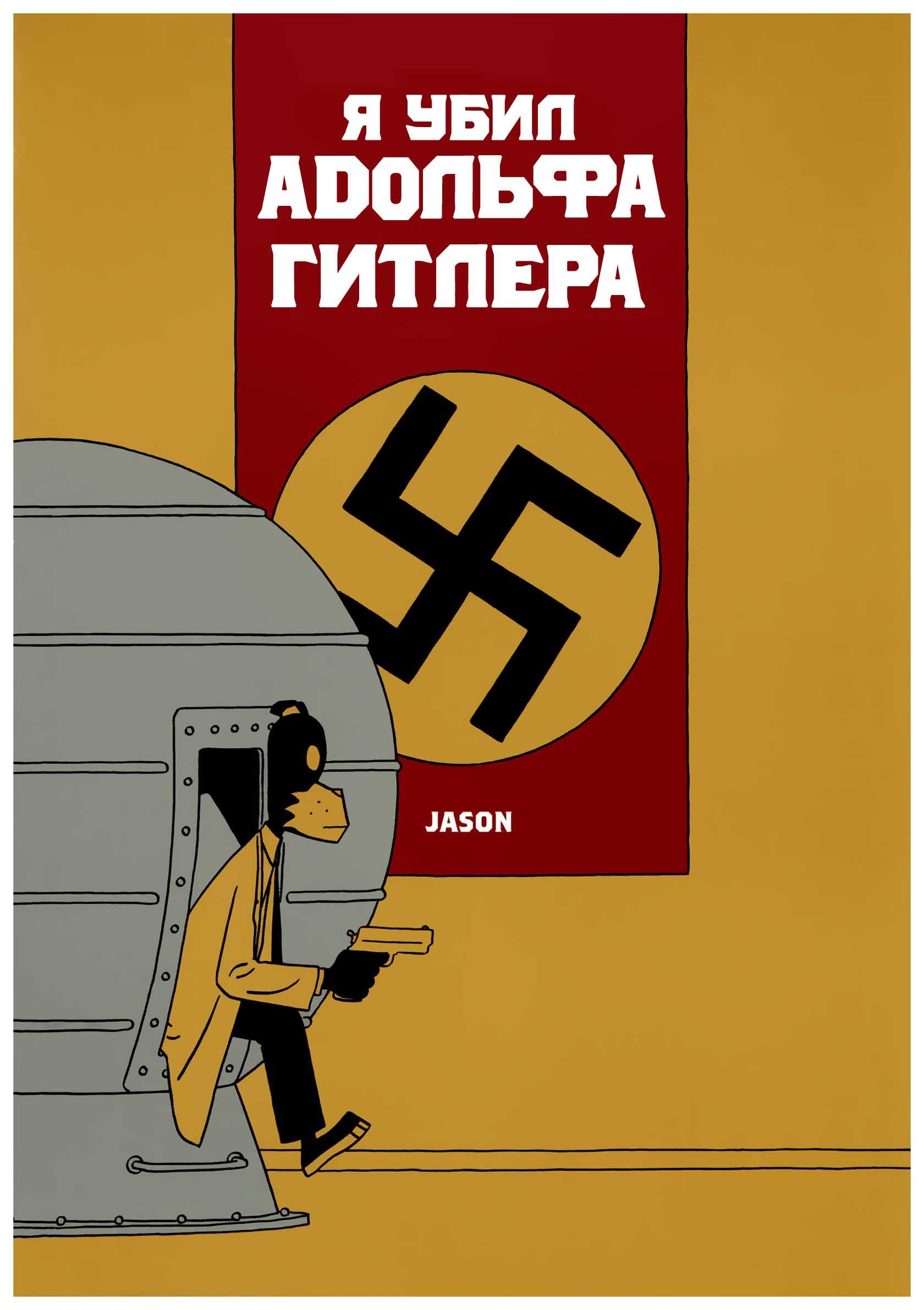Я Убил Адольфа Гитлера онлайн