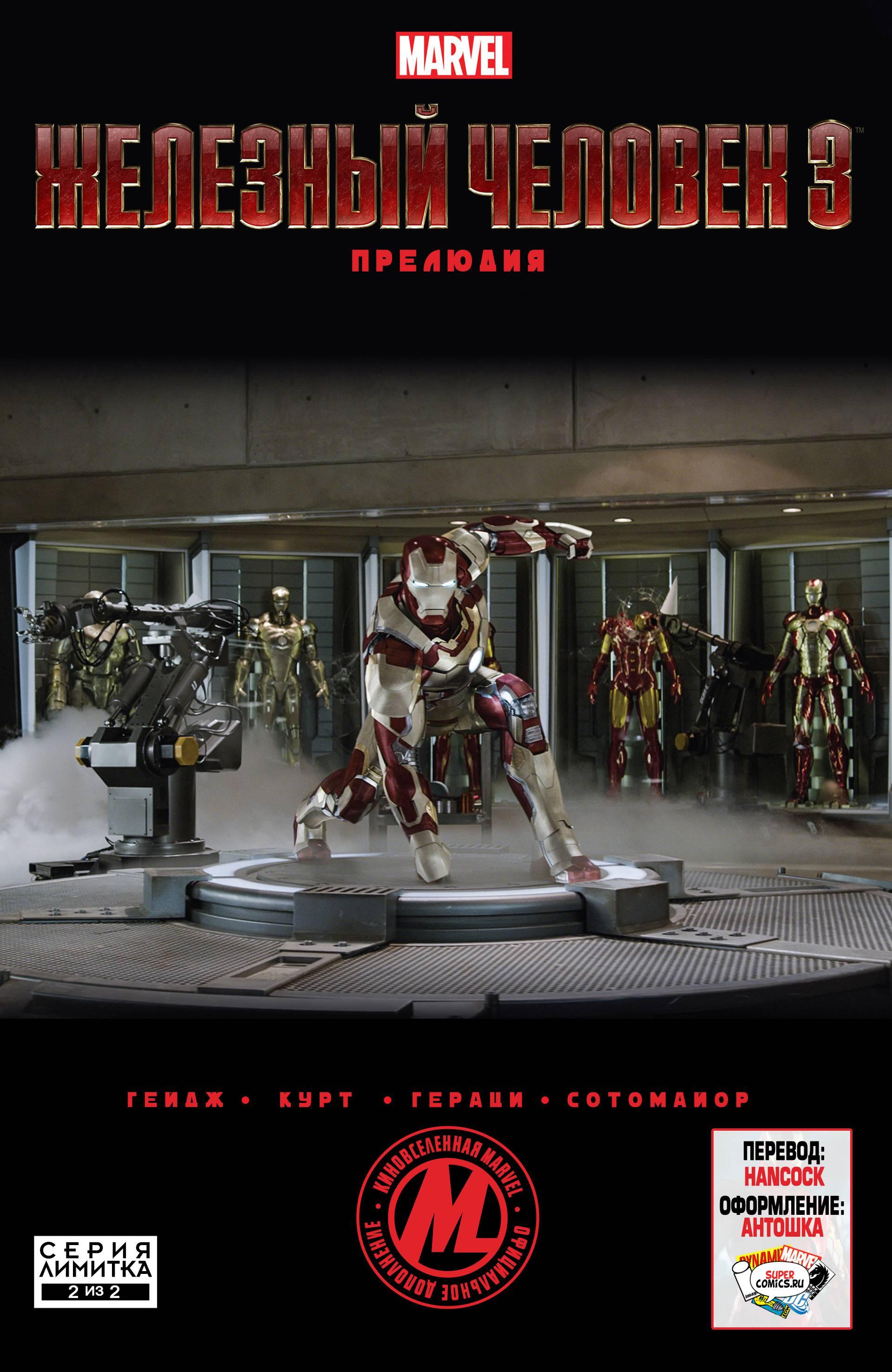 Железный Человек 3 Прелюдия №2 онлайн