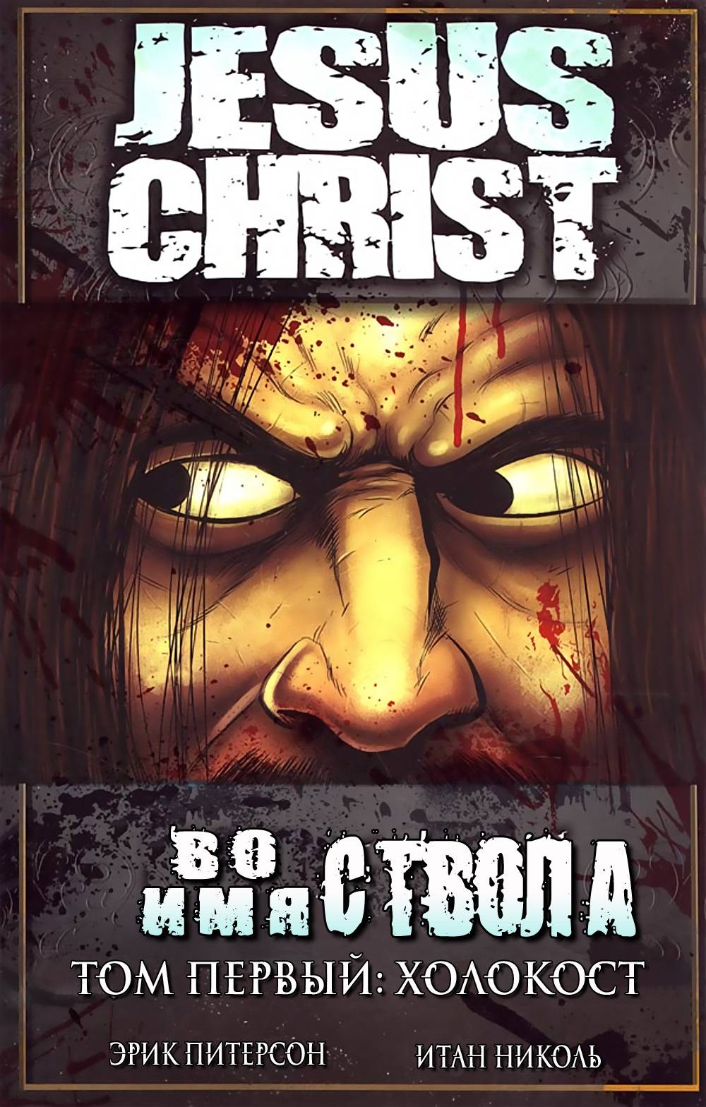 Иисус Христос: Во Имя Ствола Том Первый: Холокост онлайн