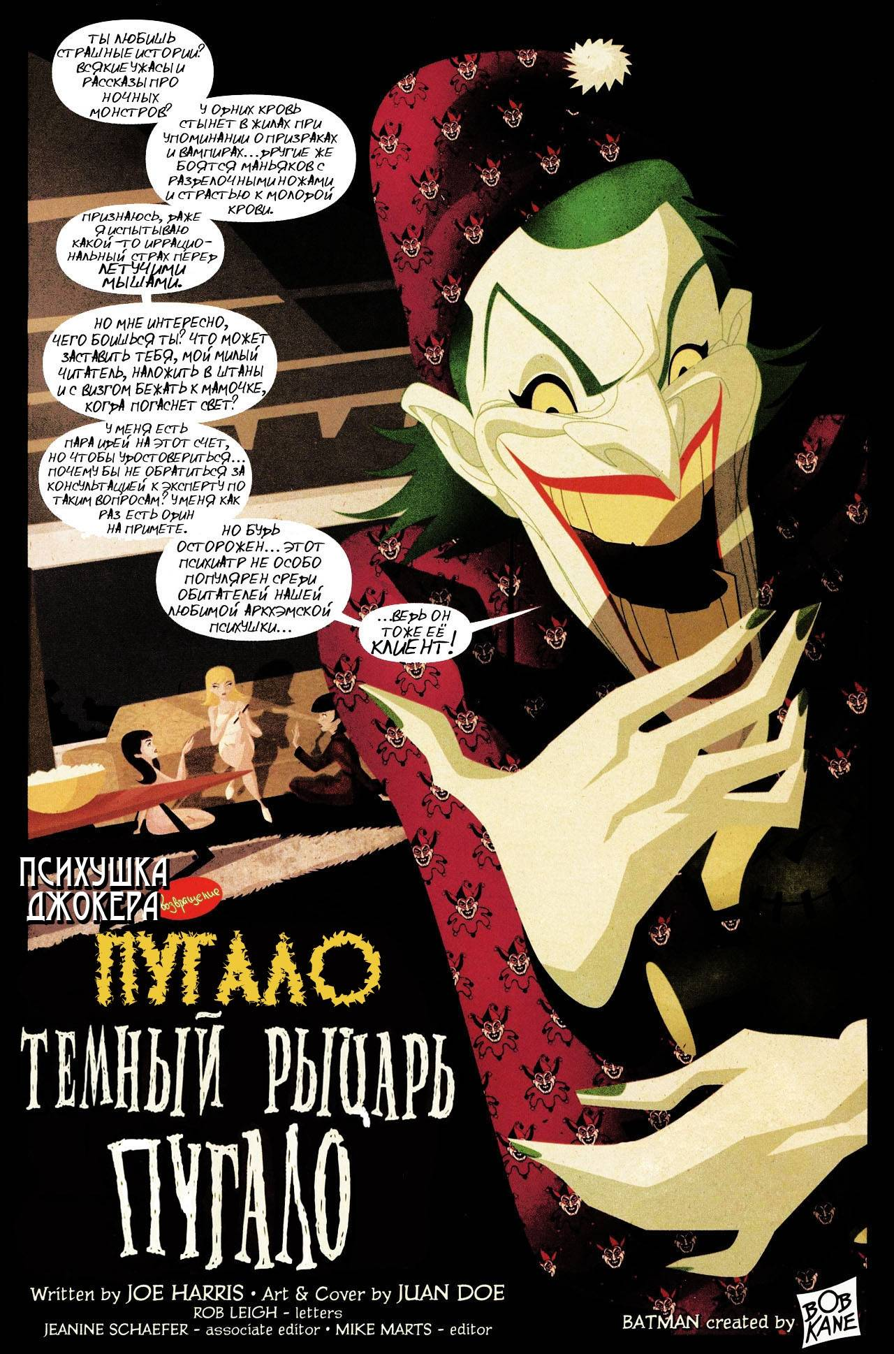 Психушка Джокера: Пугало онлайн