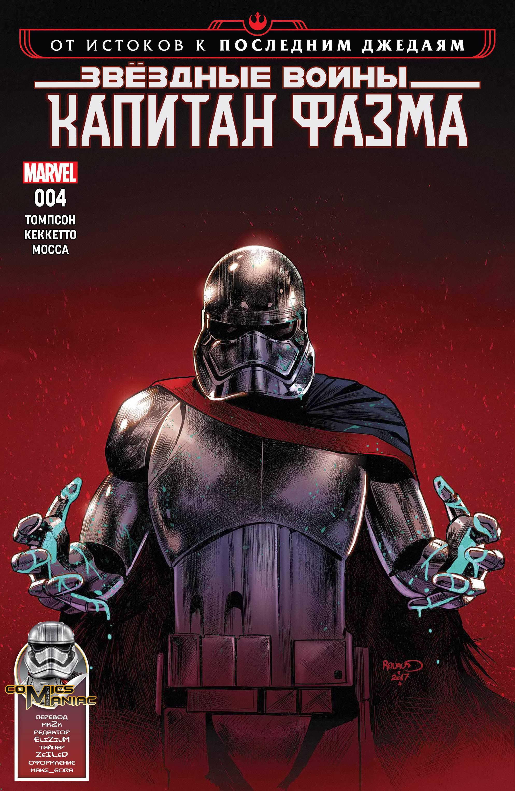 Звездные Войны: Капитан Фантазма №4 онлайн