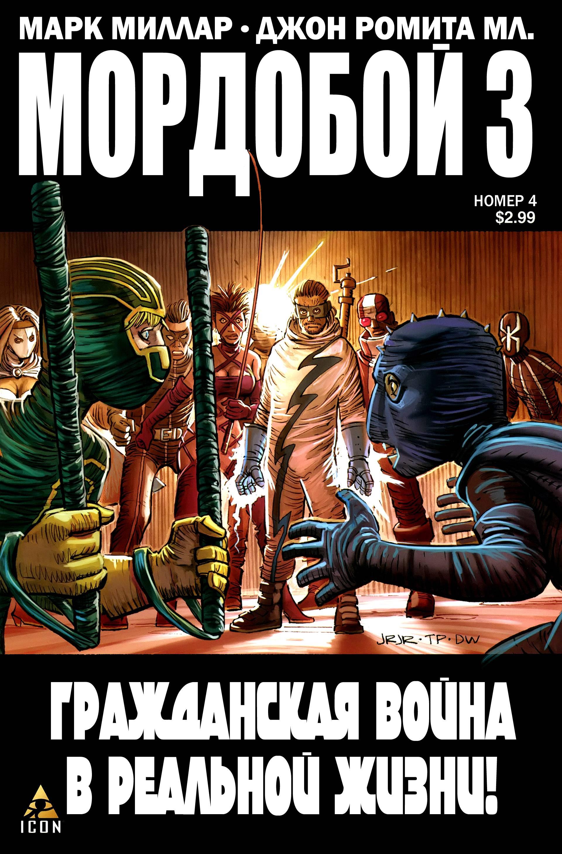 Мордобой 3 №4 онлайн