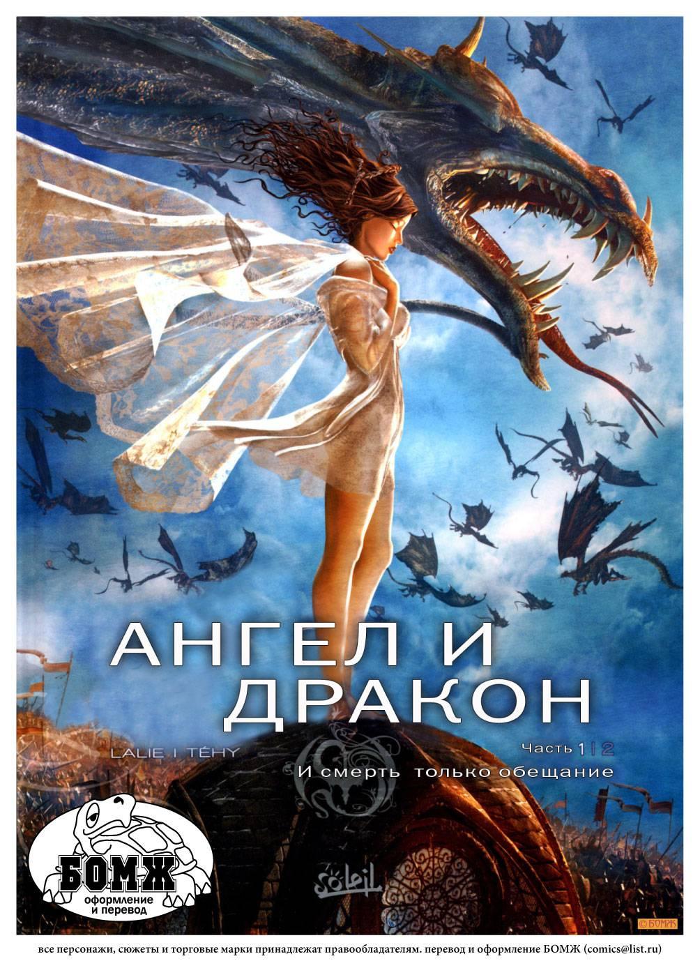 Ангел и Дракон онлайн