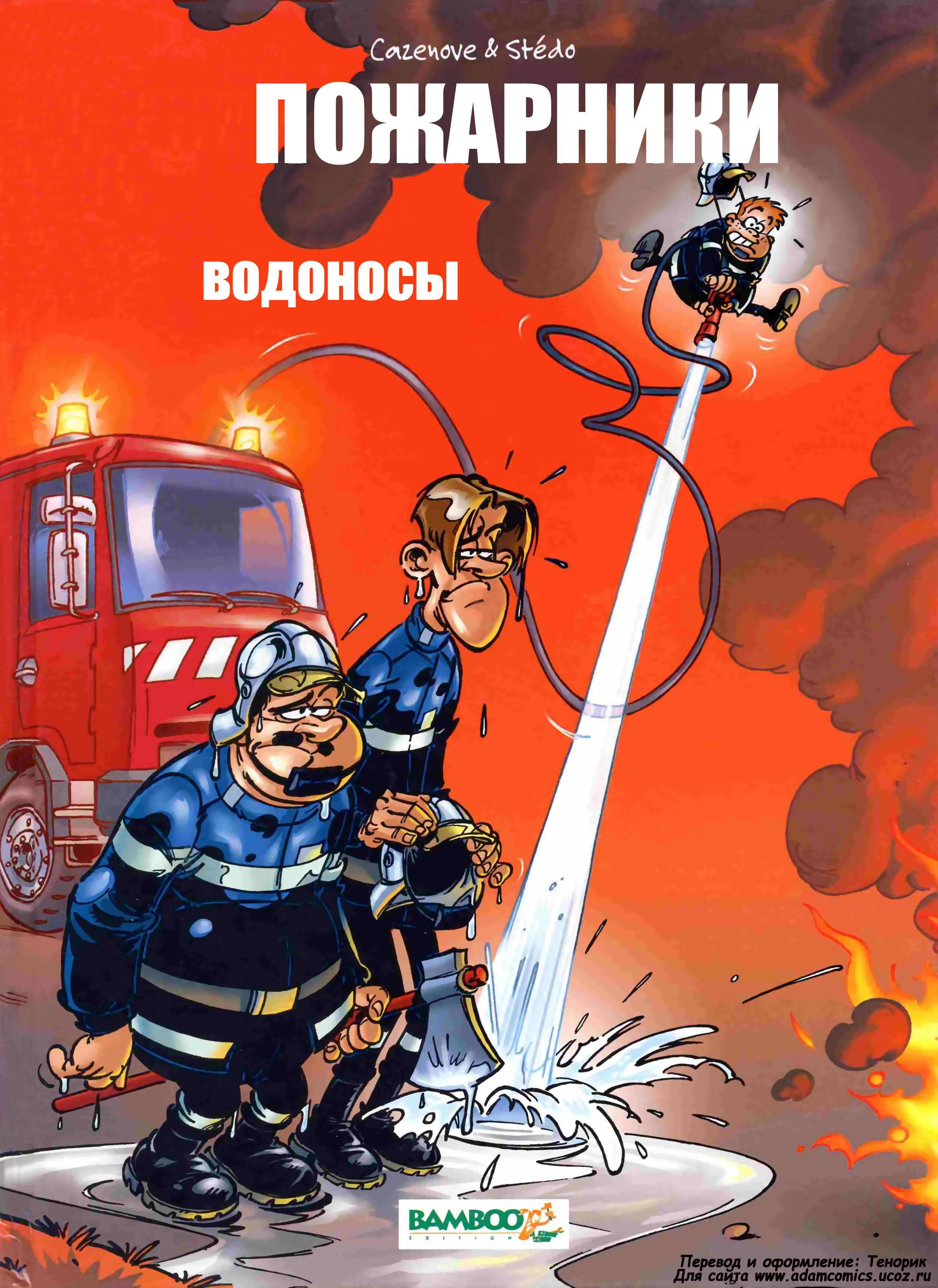 Пожарники онлайн