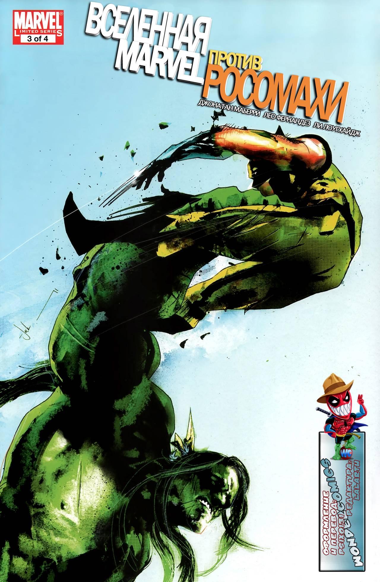 Вселенная Marvel против Росомахи №3 онлайн