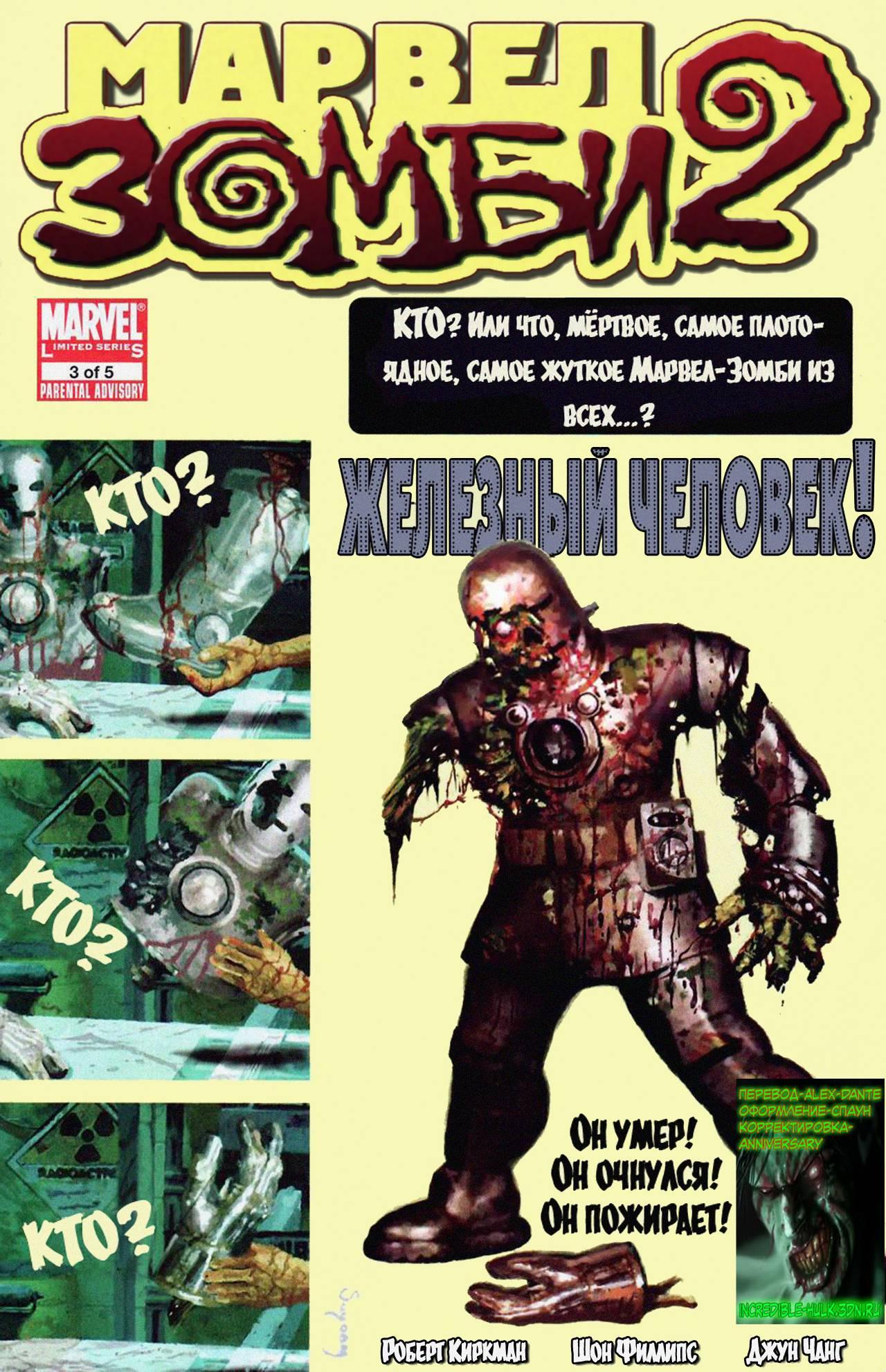 Марвел Зомби 2 №3 онлайн