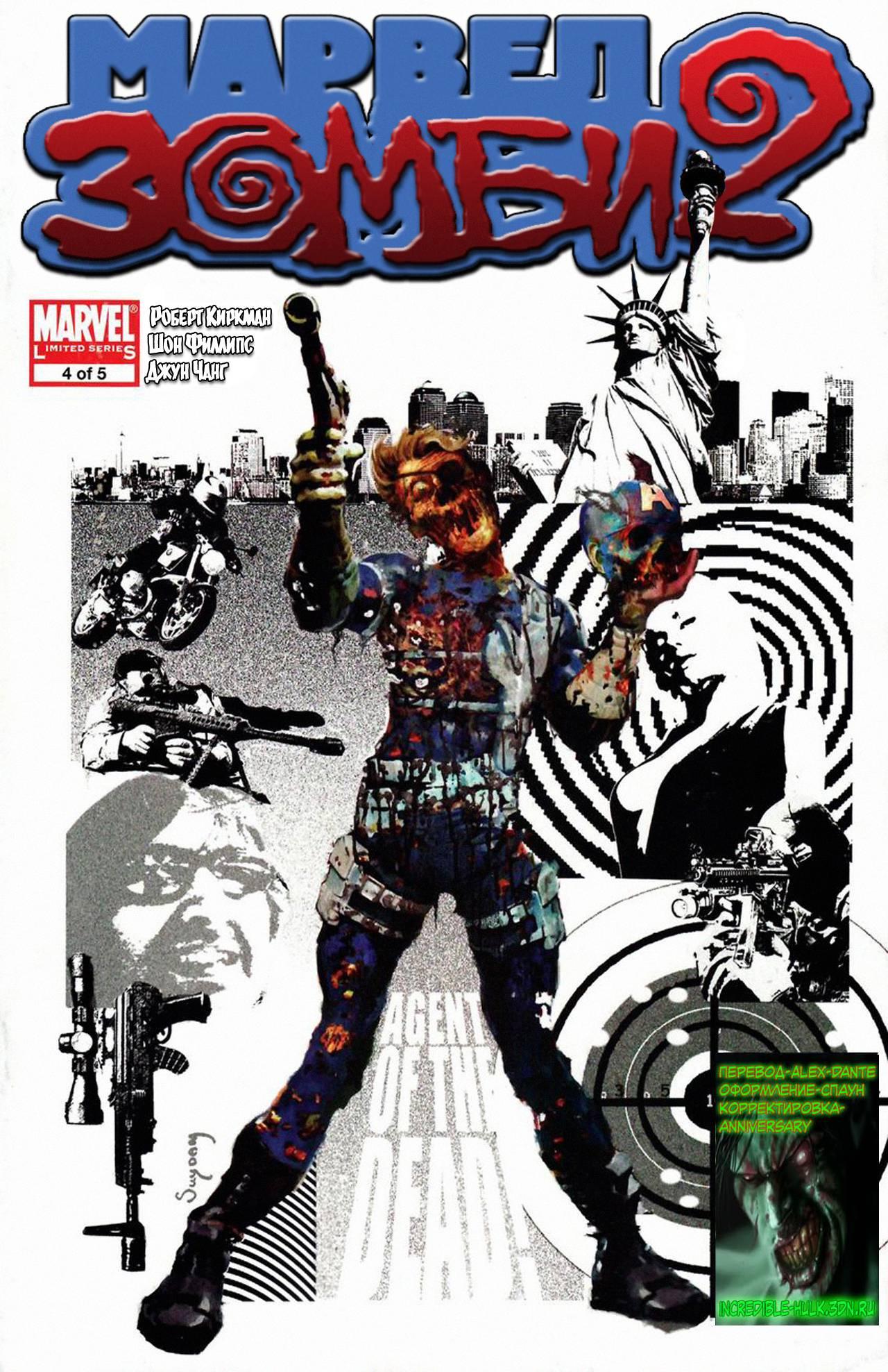 Марвел Зомби 2 №4 онлайн