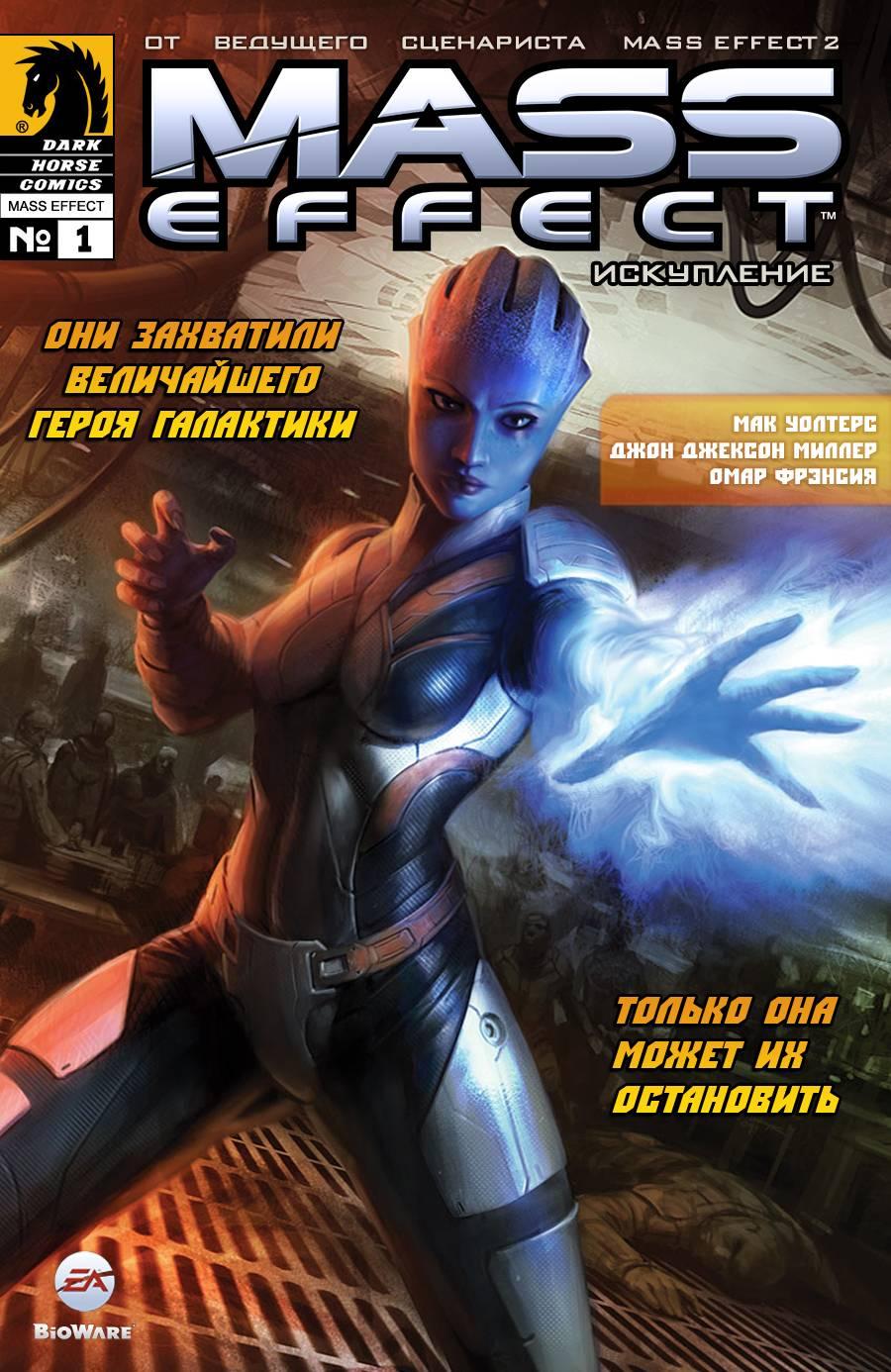 Mass Effect: Искупление №1 онлайн