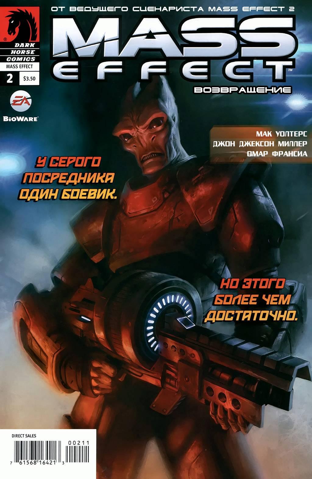 Mass Effect: Искупление №2 онлайн