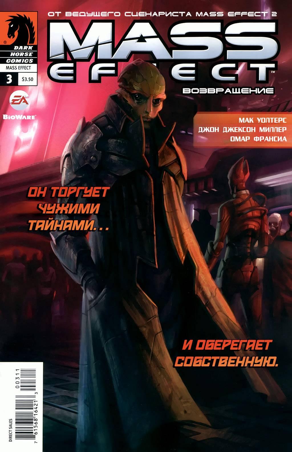 Mass Effect: Искупление №3 онлайн