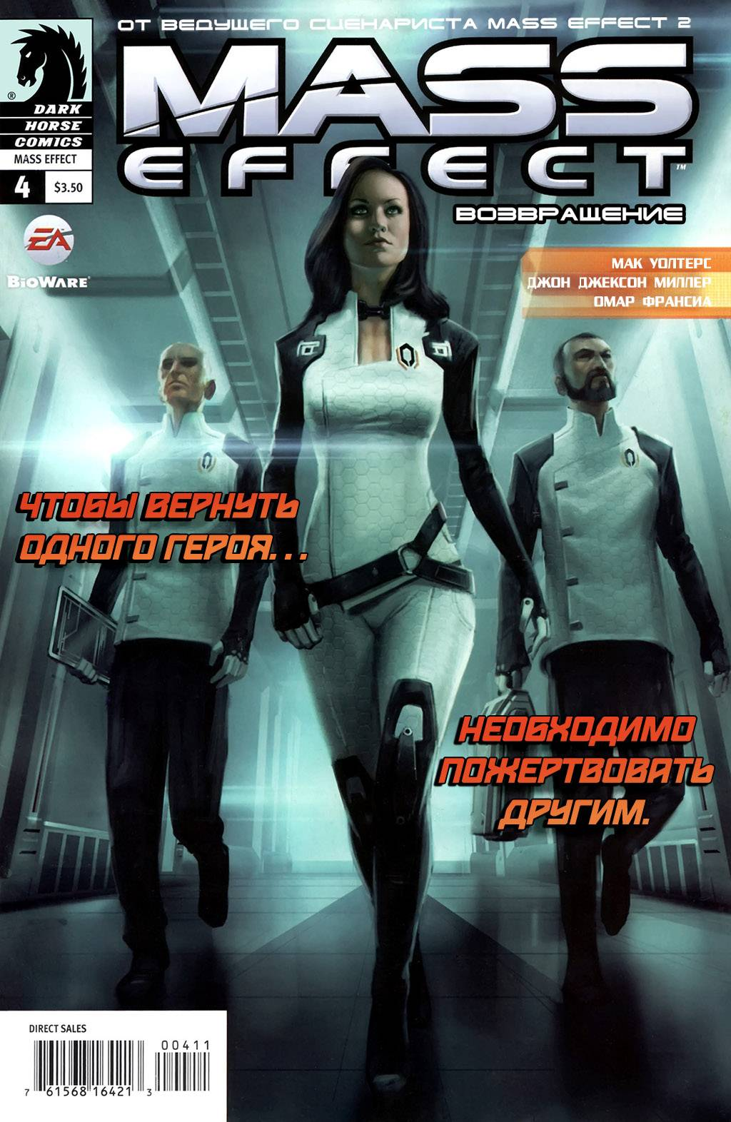 Mass Effect: Искупление №4 онлайн