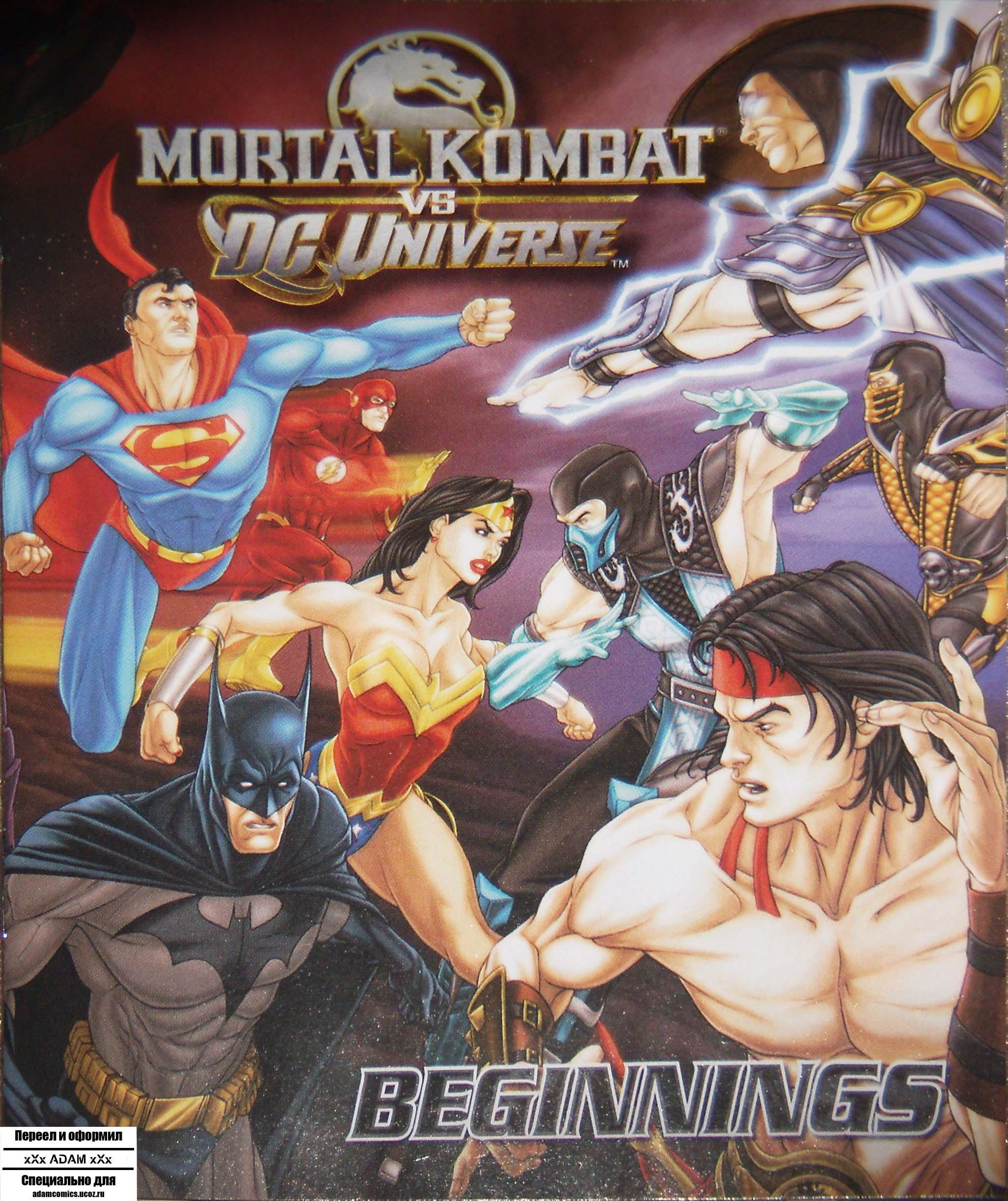 Мортал Комбат против Вселенной DC онлайн