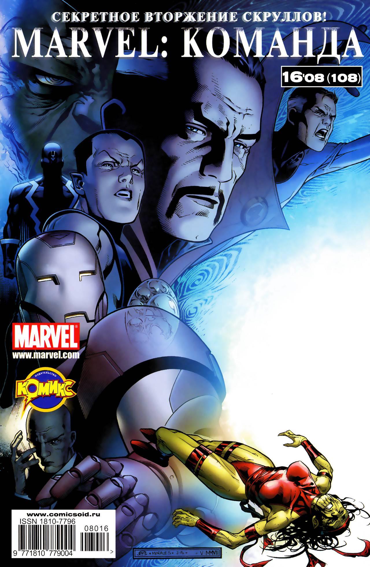 Новые Мстители: Иллюминаты №5 онлайн