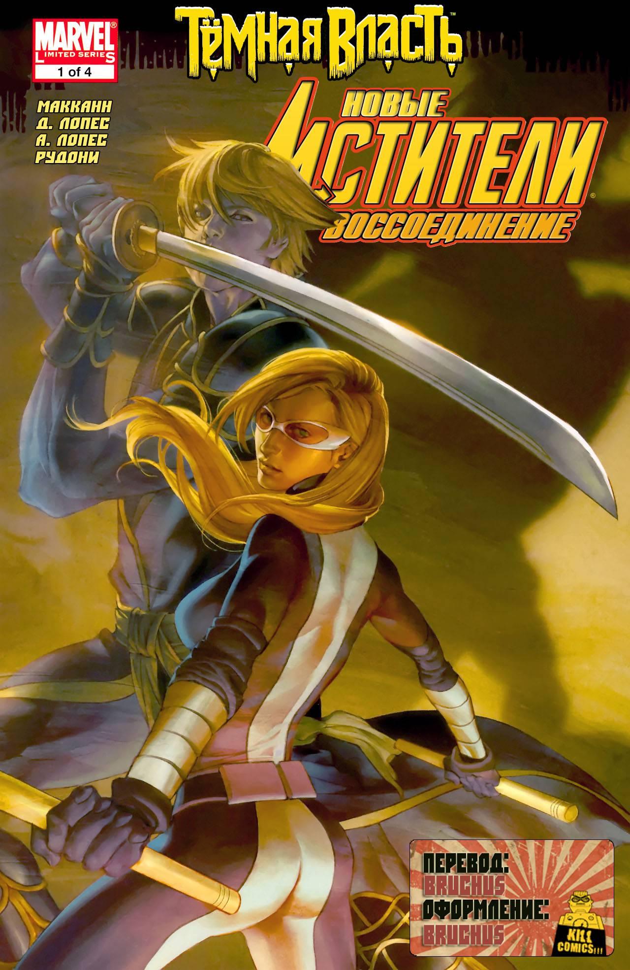 Новые Мстители: Воссоединение №1 онлайн