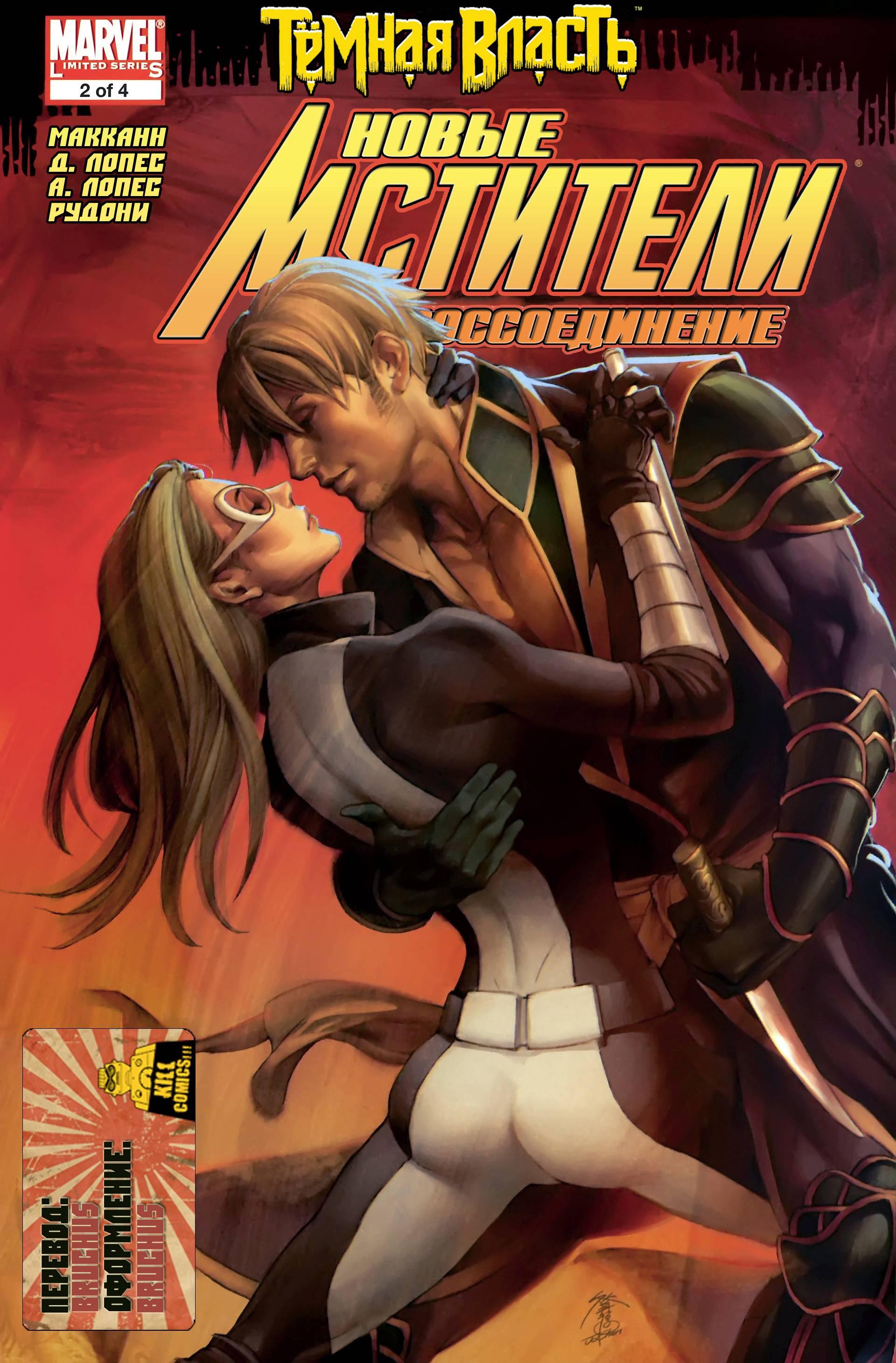 Новые Мстители: Воссоединение №2 онлайн
