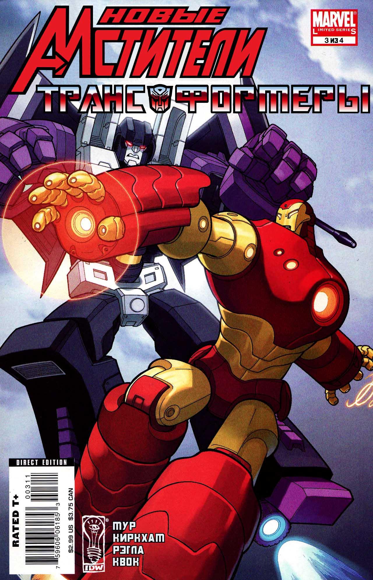 Новые Мстители / Трансформеры №3 онлайн