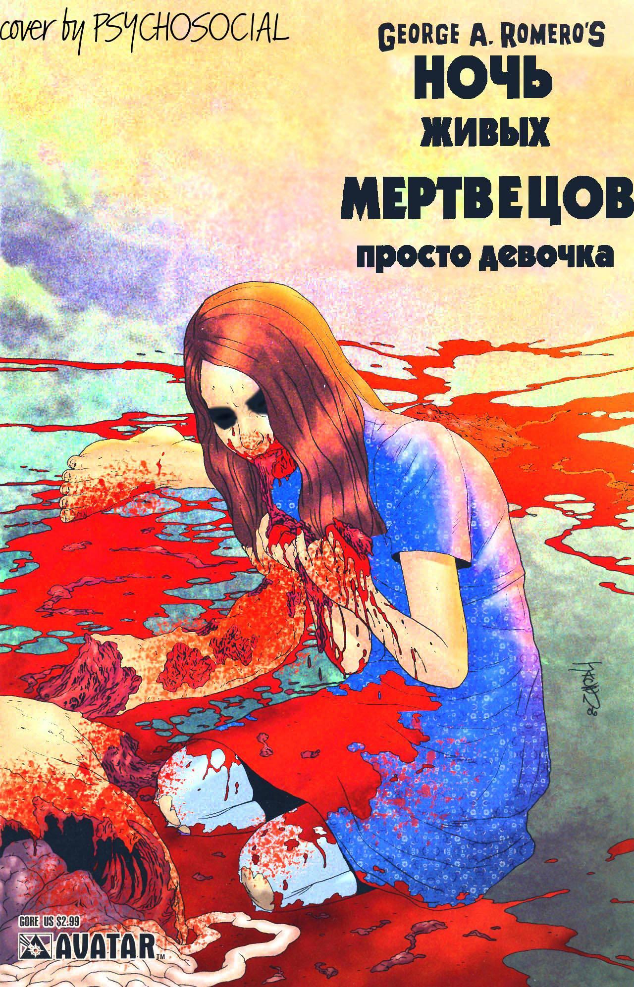 Ночь Живых Мертвецов: Просто Девочка онлайн