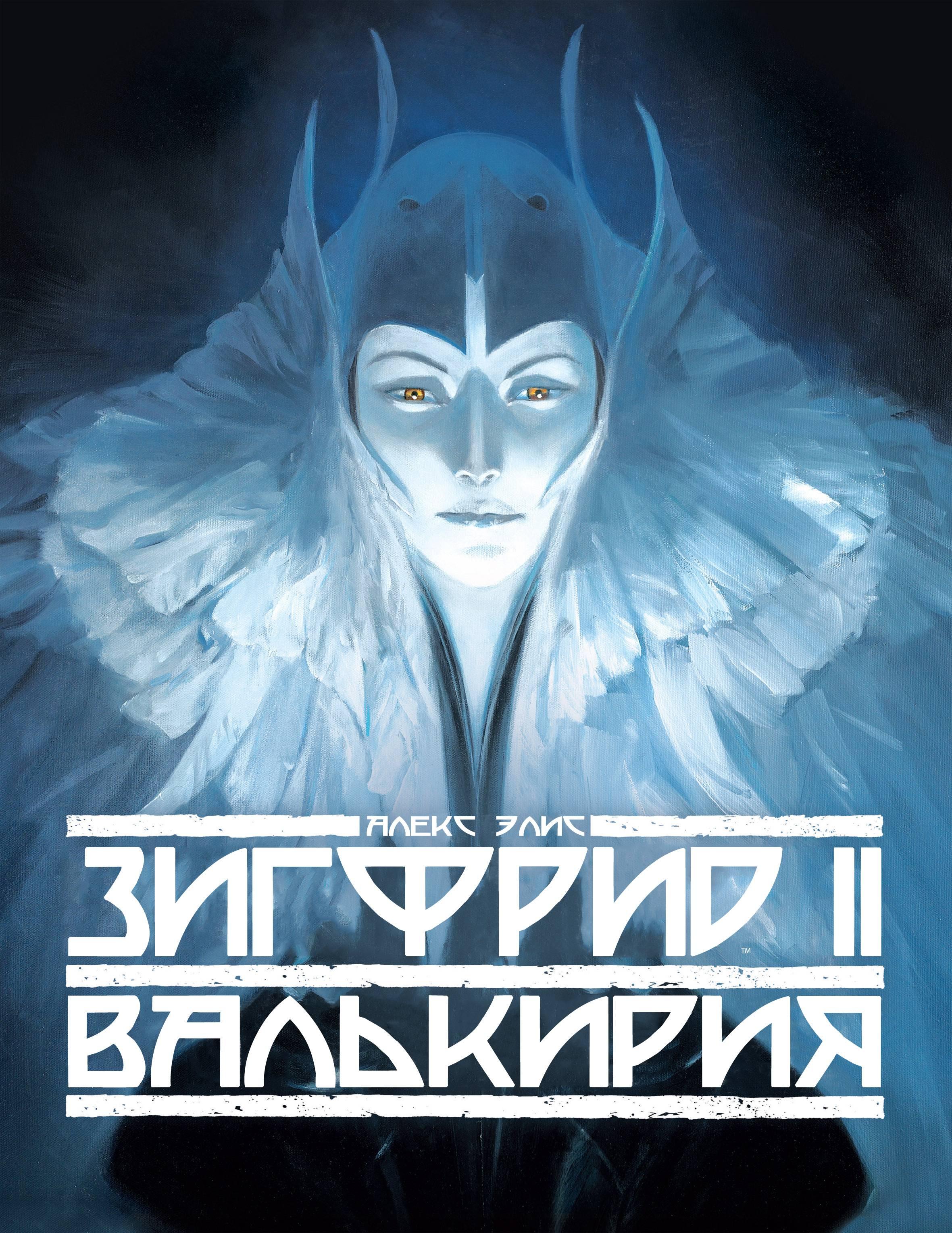 Зигфрид: Валькирия онлайн