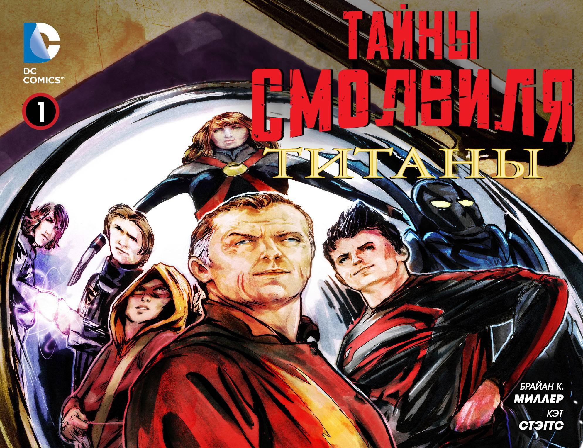 Тайны Смолвиля: Титаны №1 онлайн