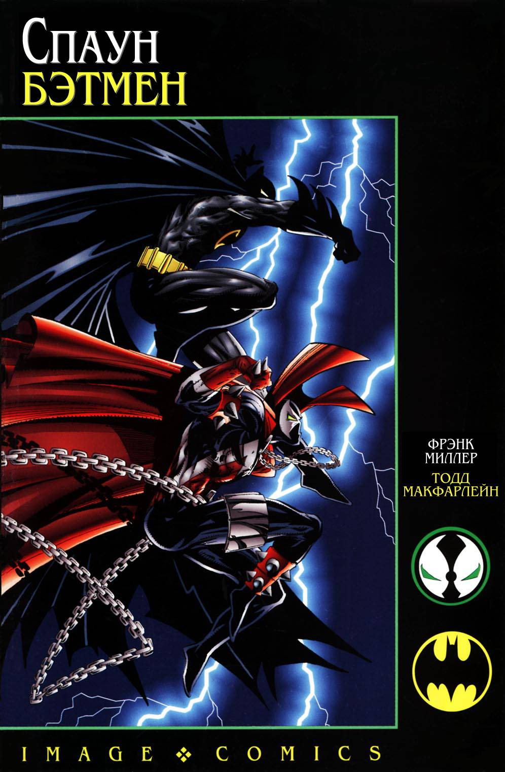 Спаун/Бэтмен онлайн