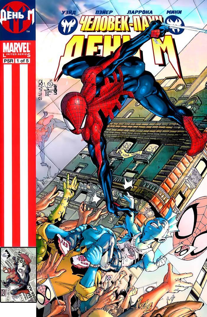 Человек-Паук: День М №1 онлайн