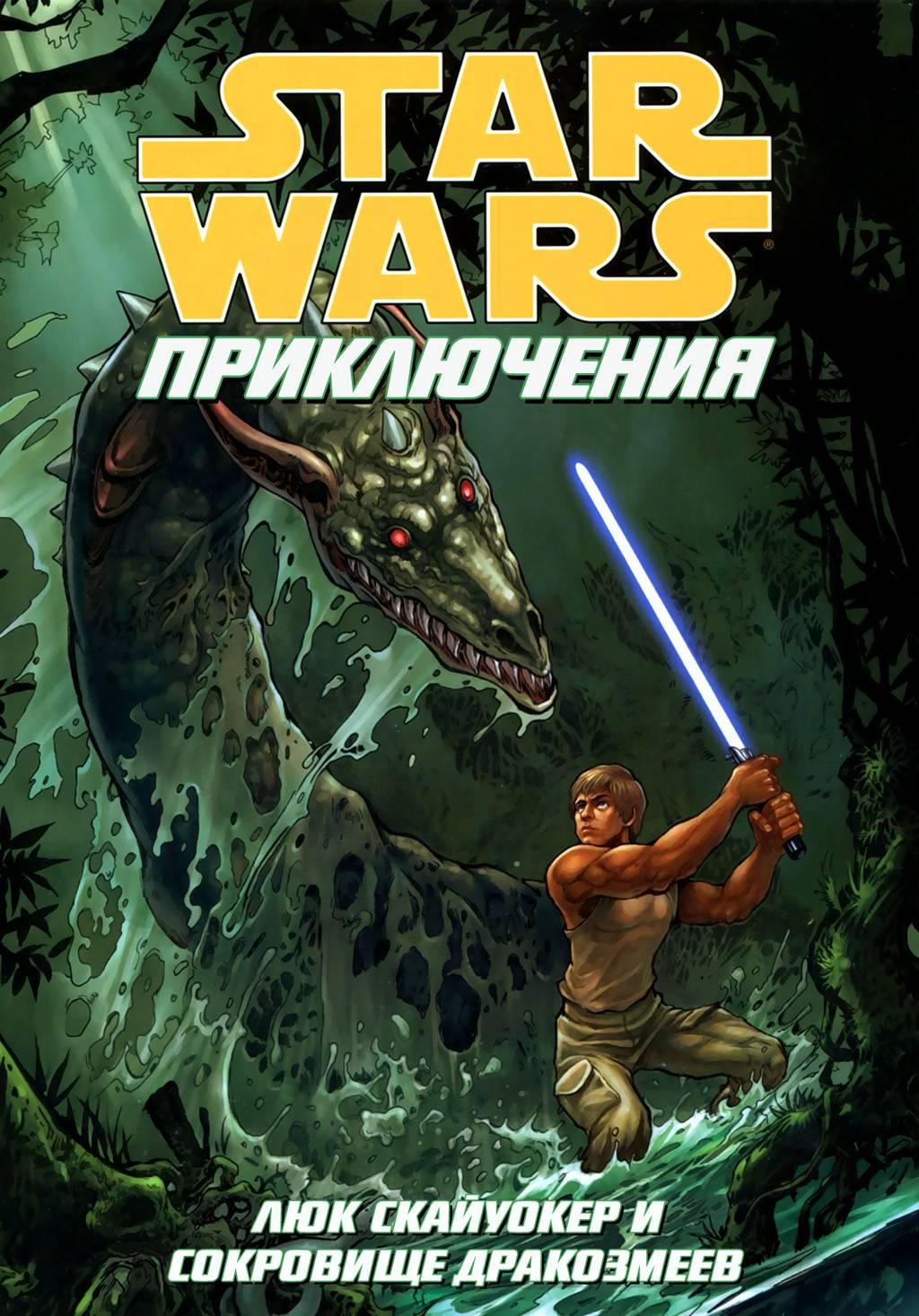 Звездные Войны Приключения: Люк Скайуокер и Сокровища Дракозмеев онлайн