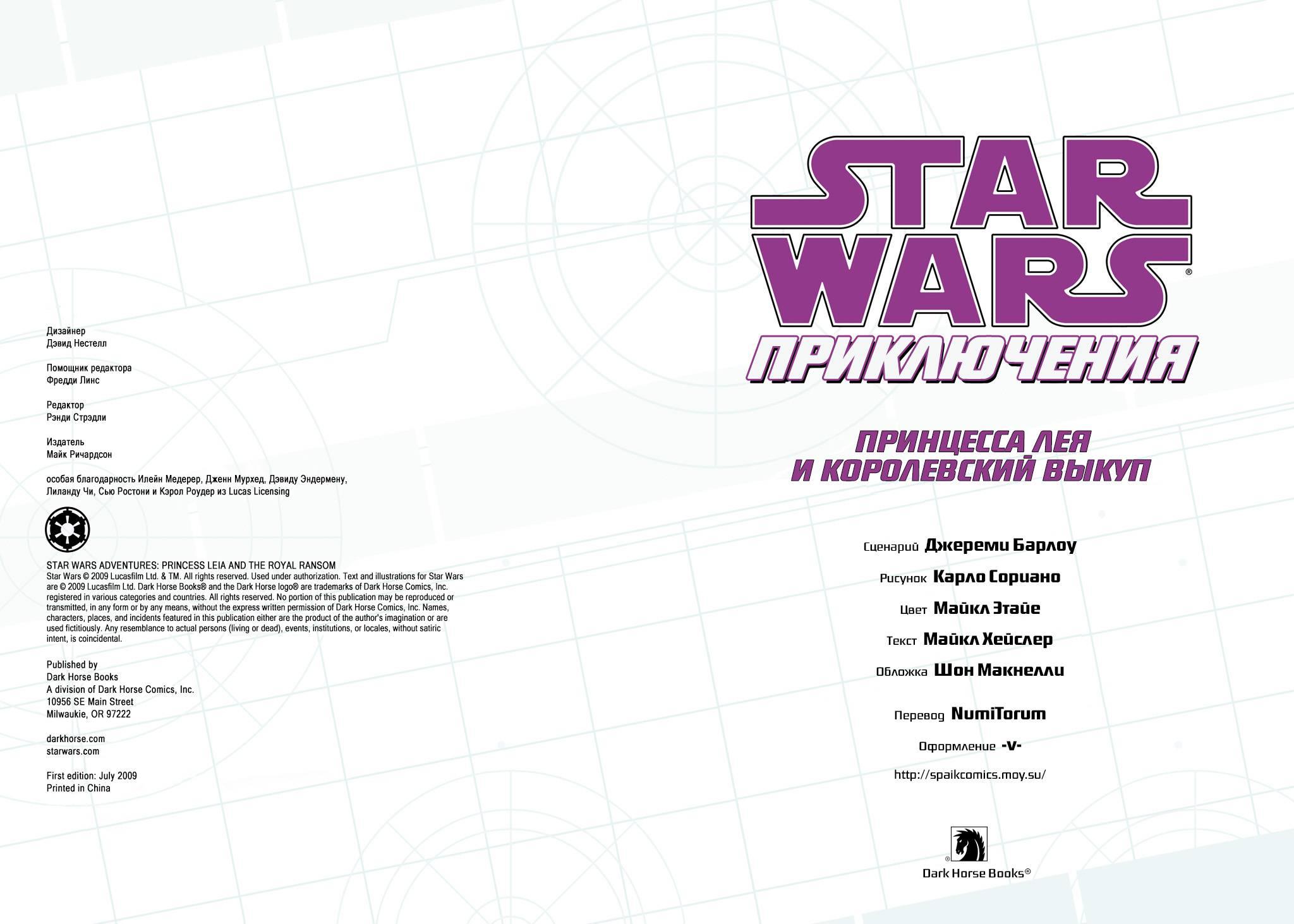 Звездные Войны Приключения: Принцесса Лейя и Королевский Выкуп онлайн