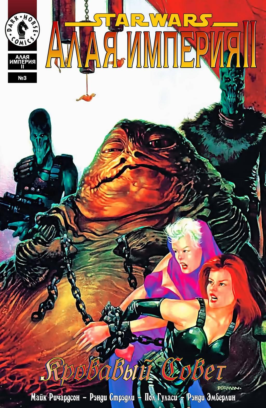 Звездные Войны: Алая Империя: Кровавый Совет №3 онлайн