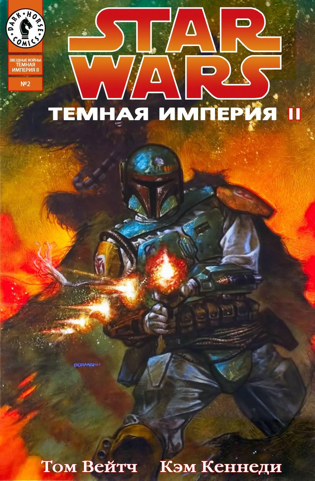 Звездные Войны: Темная Империя II №2 онлайн