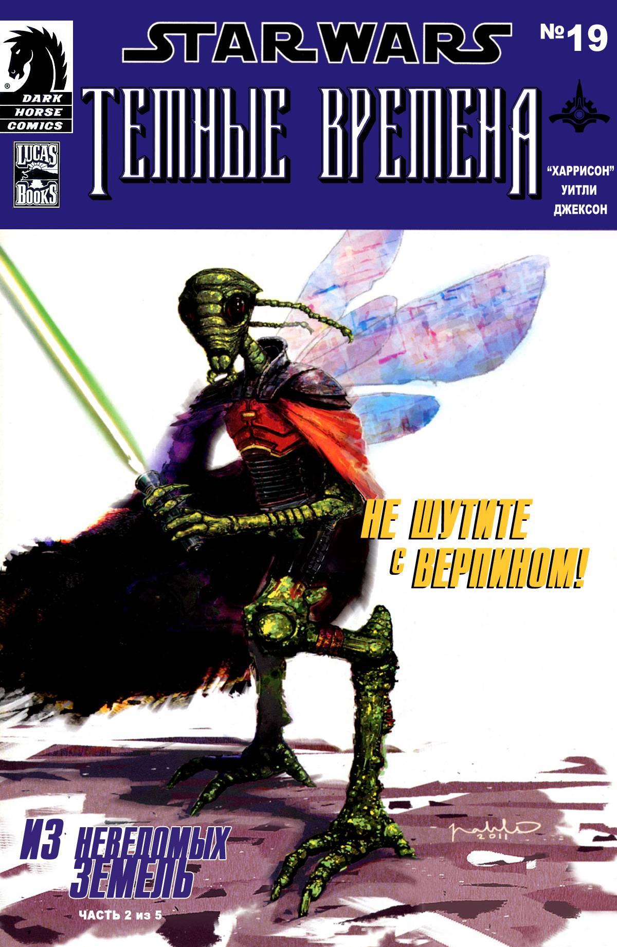 Звёздные войны: Темные Времена - Из Неведомых Земель №2 онлайн
