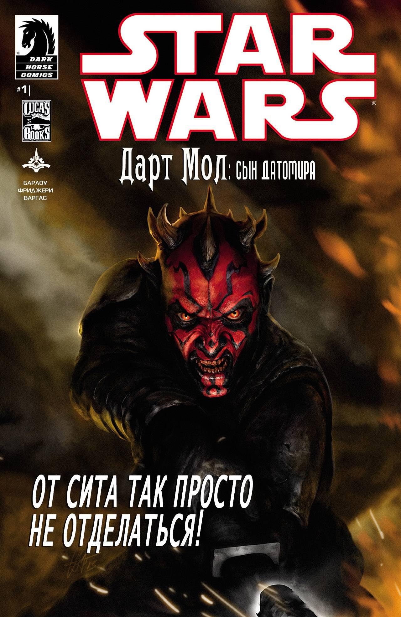 Звездные Войны: Дарт Мол - Сын Датомира №1 онлайн