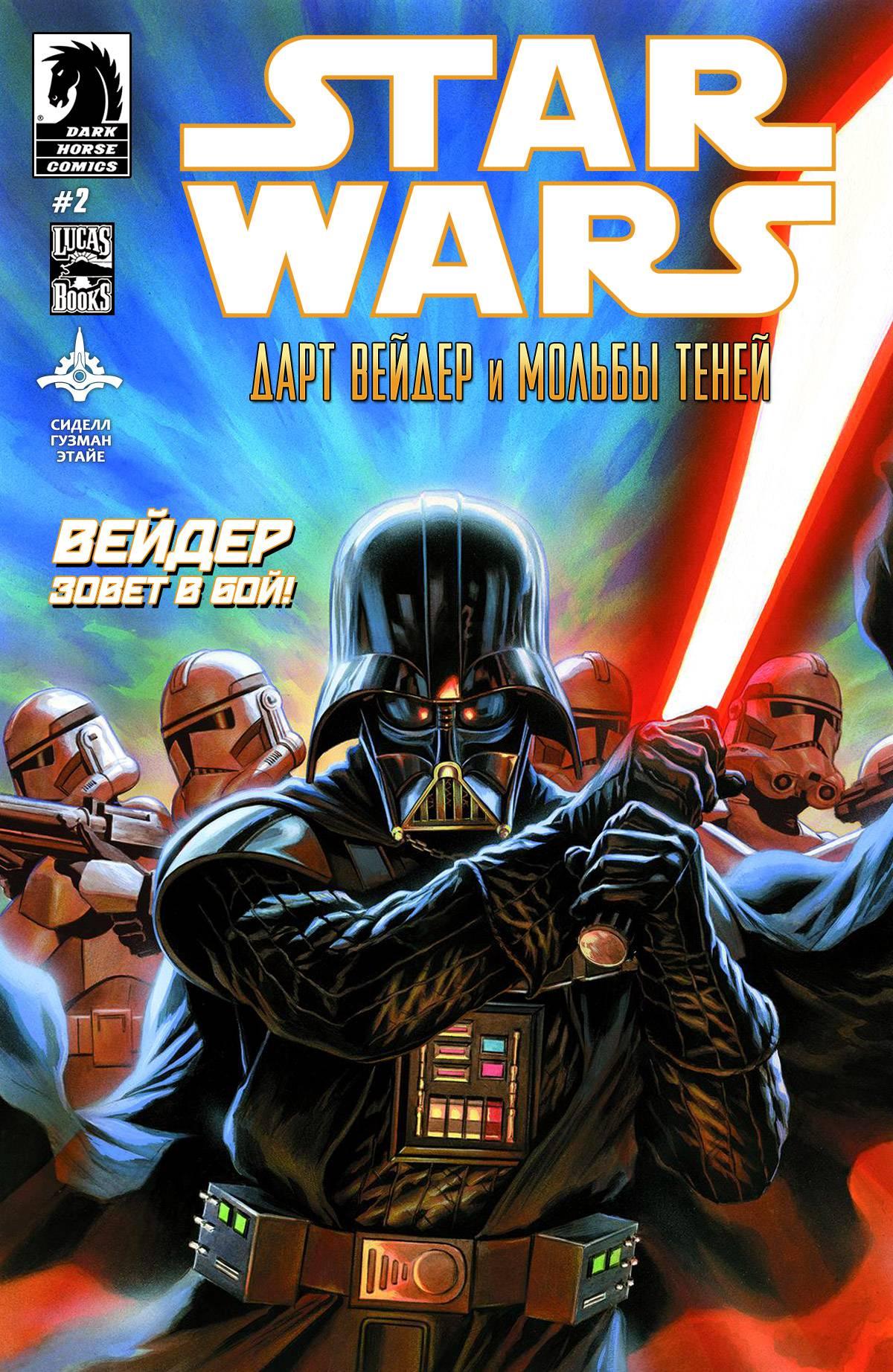 Звёздные войны: Дарт Вейдер и Мольбы Теней №2 онлайн